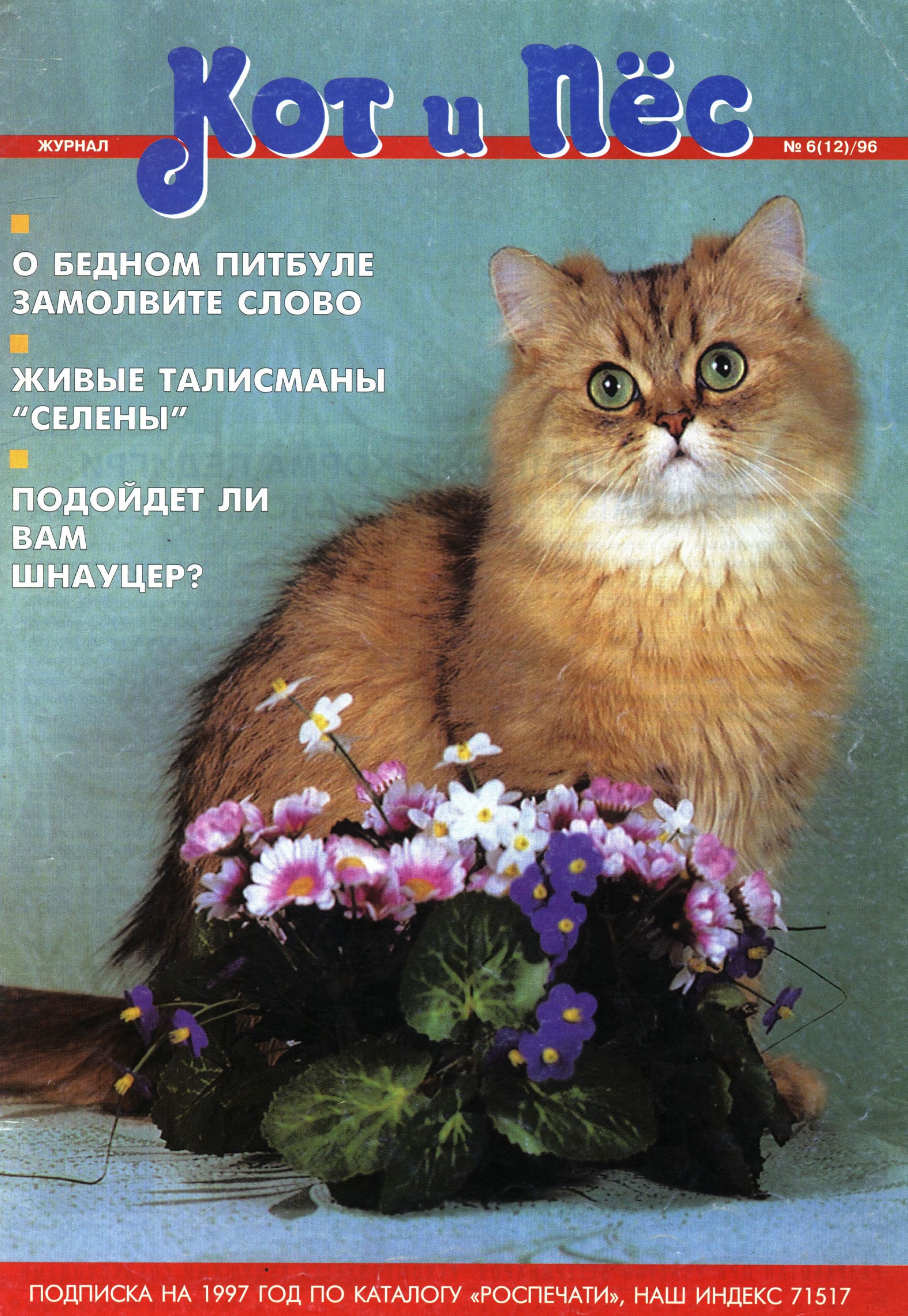 Фото - Отсутствует Кот и Пёс №06/1996 товары для рыбалки