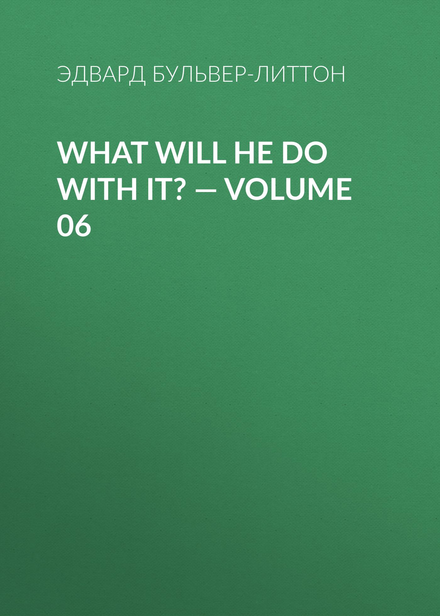 What Will He Do with It? — Volume 06 ( Эдвард Бульвер-Литтон  )