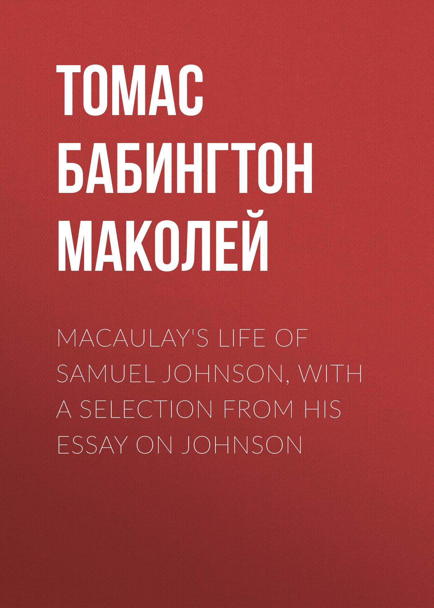 Томас Бабингтон Маколей Macaulay's Life of Samuel Johnson, with a Selection from his Essay on Johnson цена