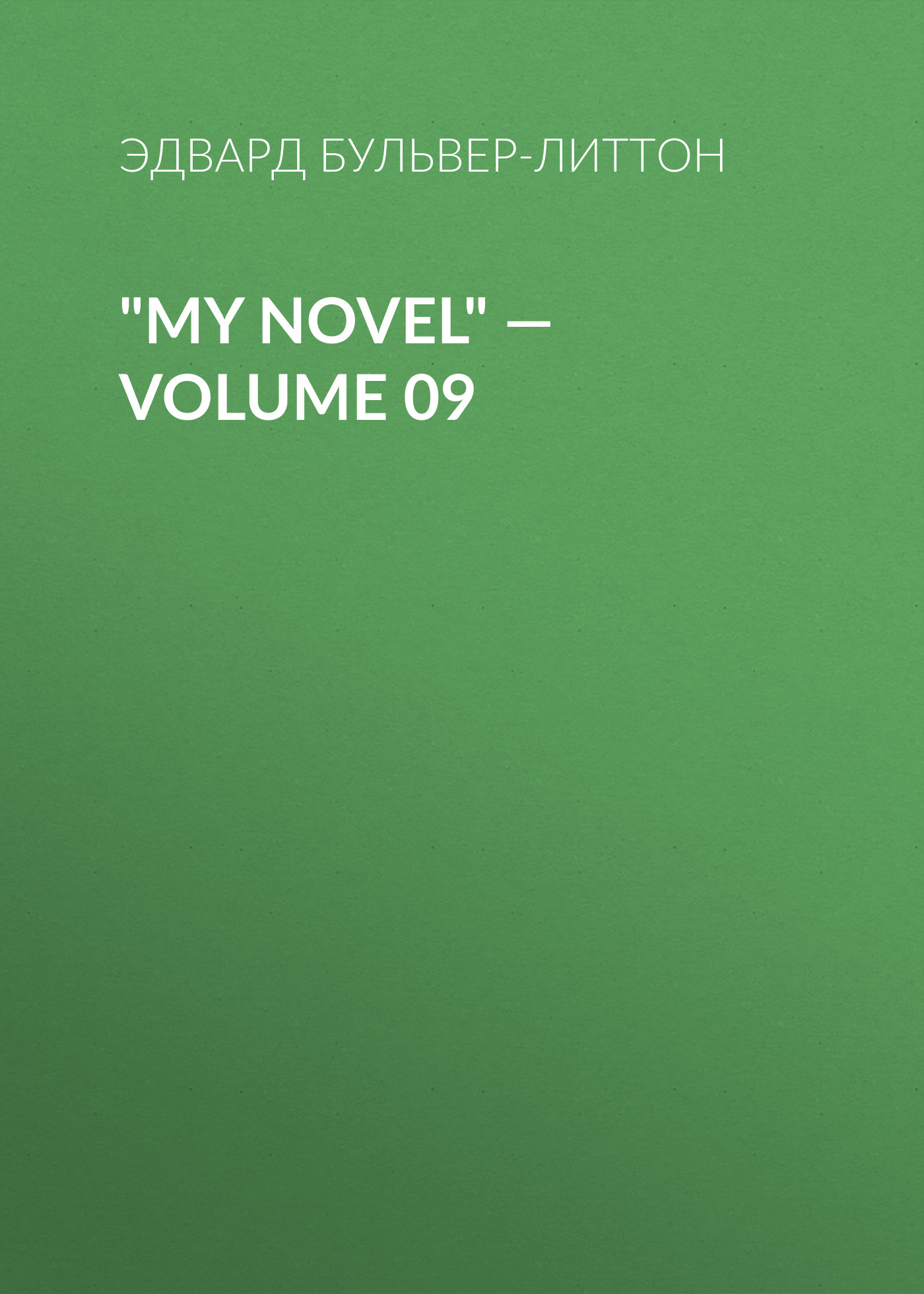 Эдвард Бульвер-Литтон My Novel — Volume 09 эдвард бульвер литтон my novel volume 05