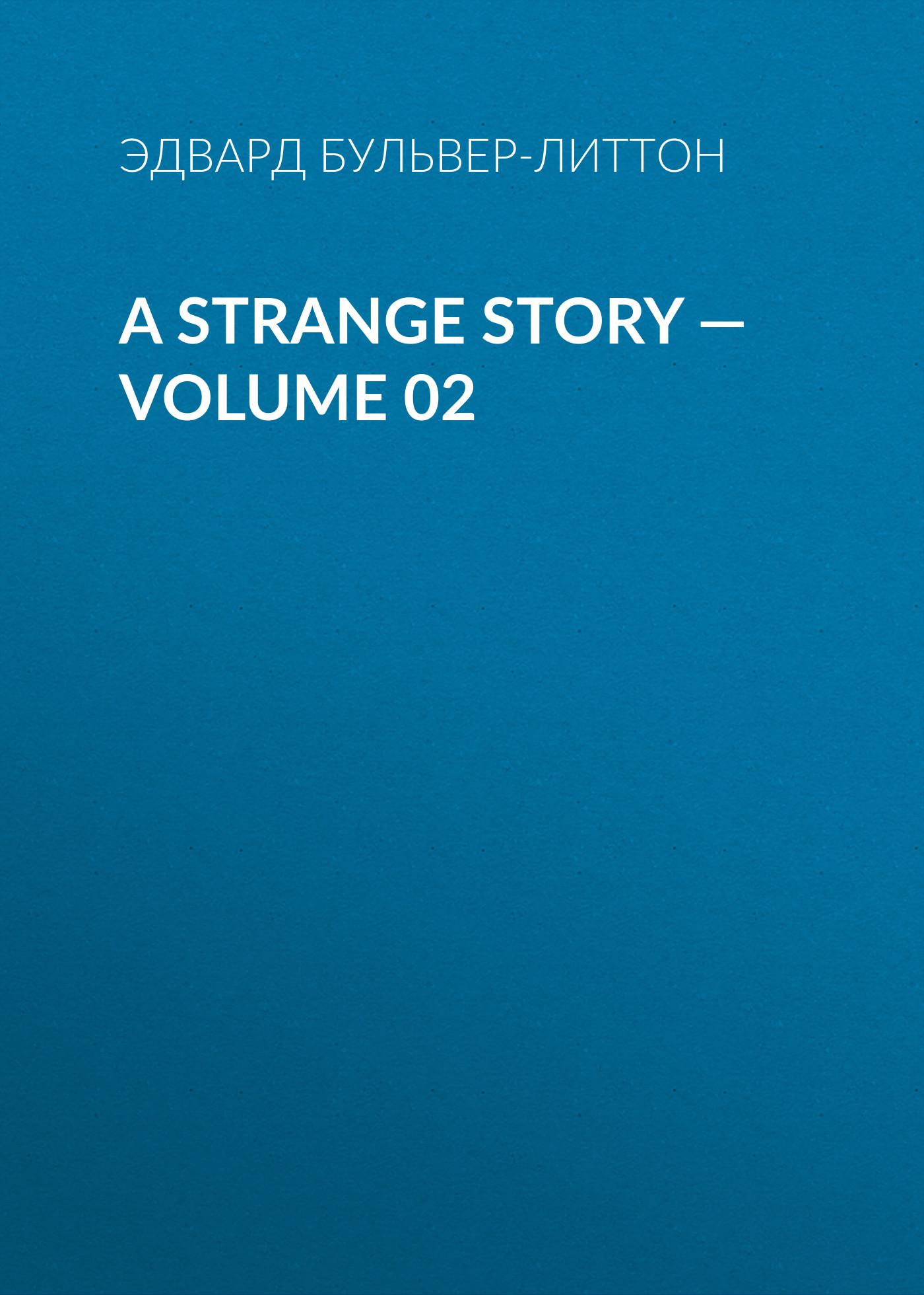 Эдвард Бульвер-Литтон A Strange Story — Volume 02 эдвард бульвер литтон ernest maltravers volume 02