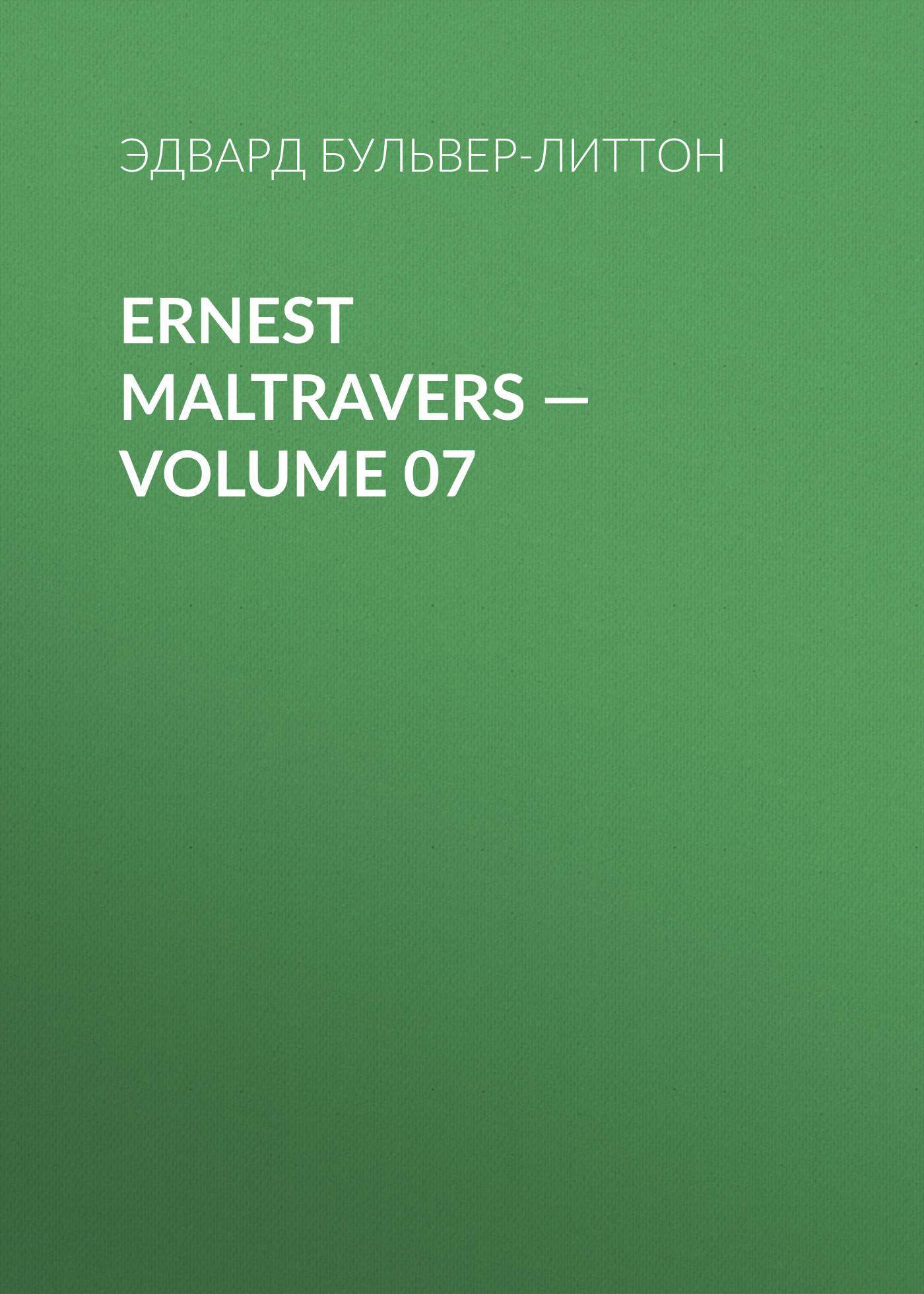 Эдвард Бульвер-Литтон Ernest Maltravers — Volume 07 эдвард бульвер литтон godolphin volume 2