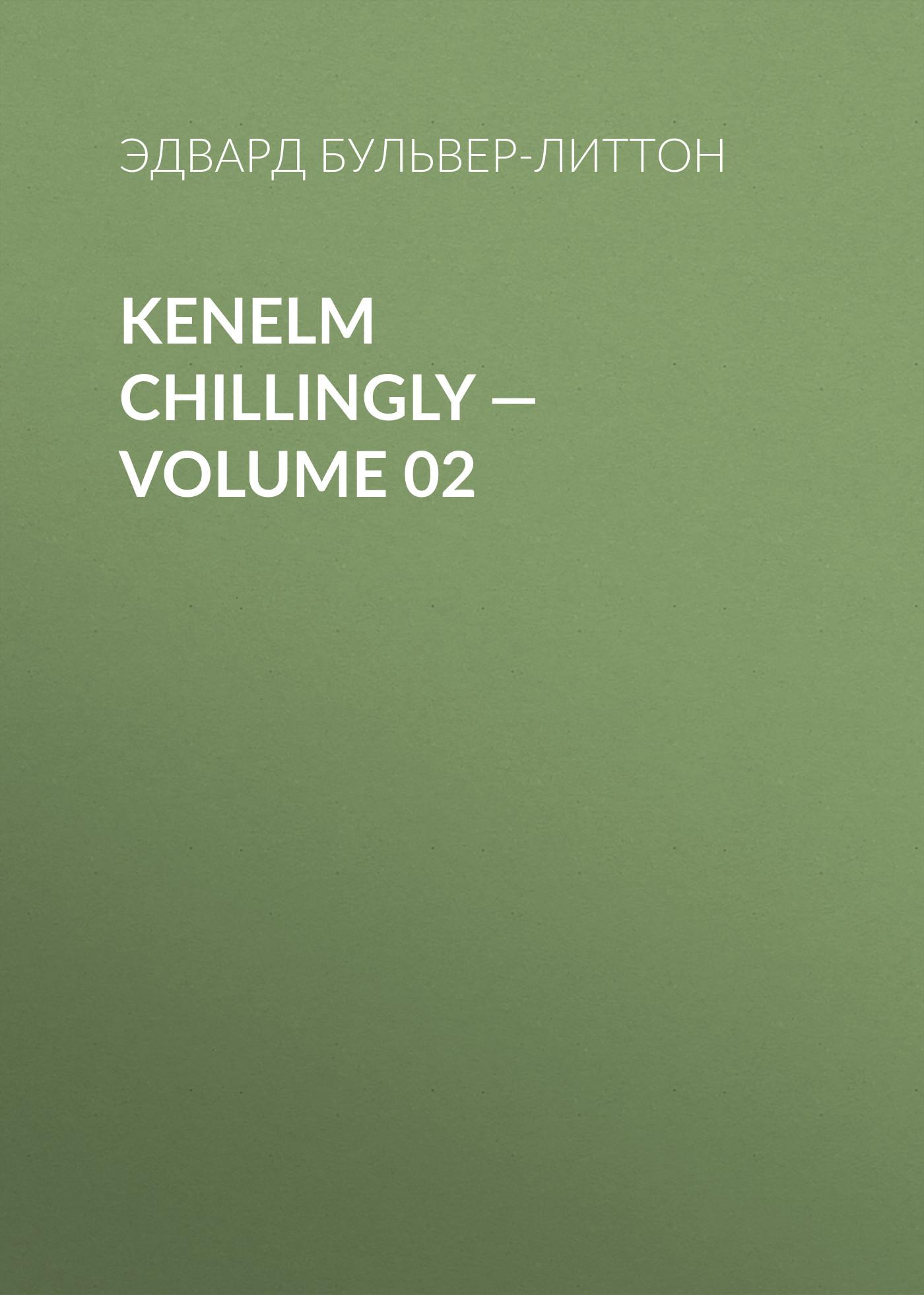 Эдвард Бульвер-Литтон Kenelm Chillingly — Volume 02 эдвард бульвер литтон ernest maltravers volume 02