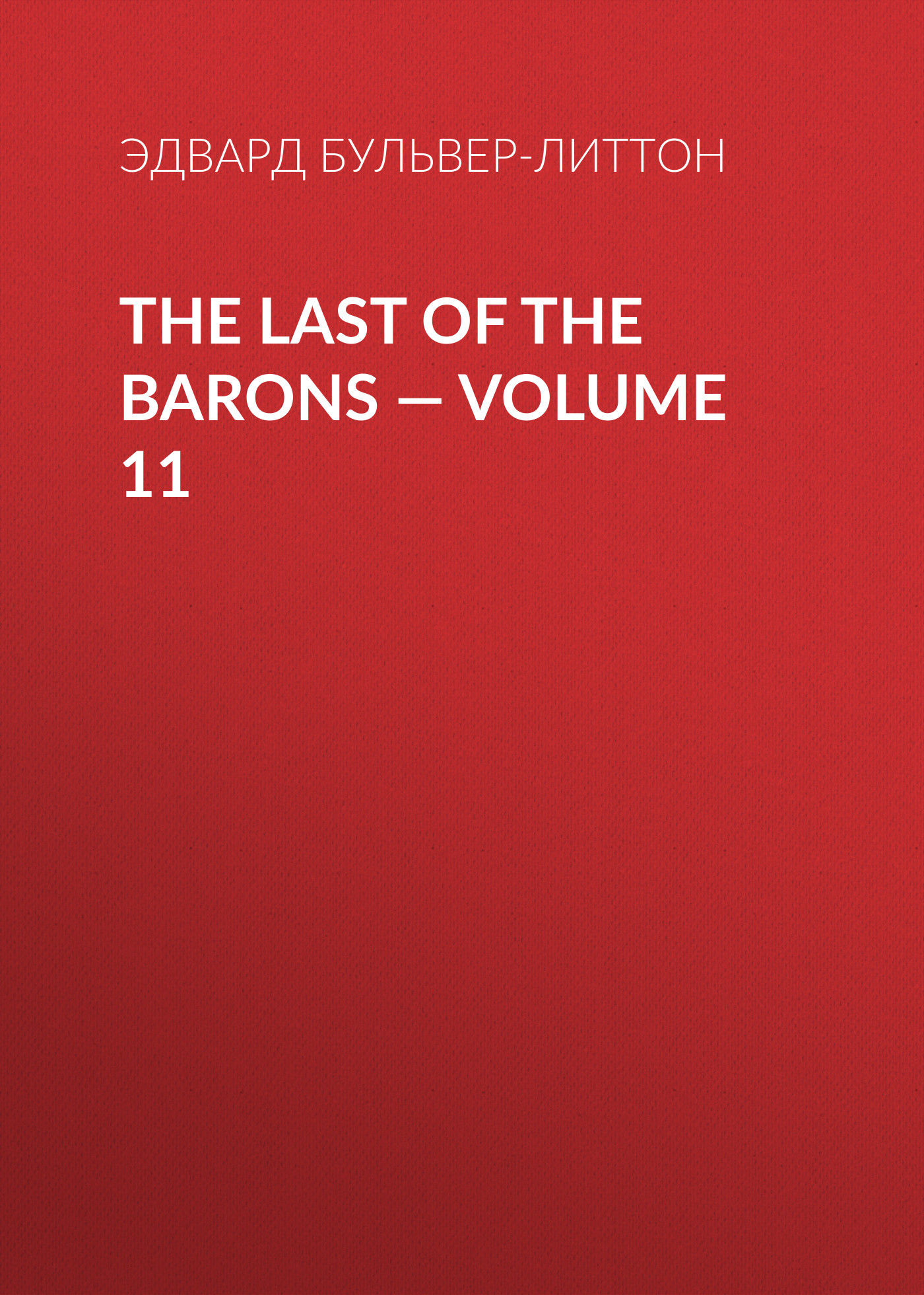 Эдвард Бульвер-Литтон The Last of the Barons — Volume 11 цена