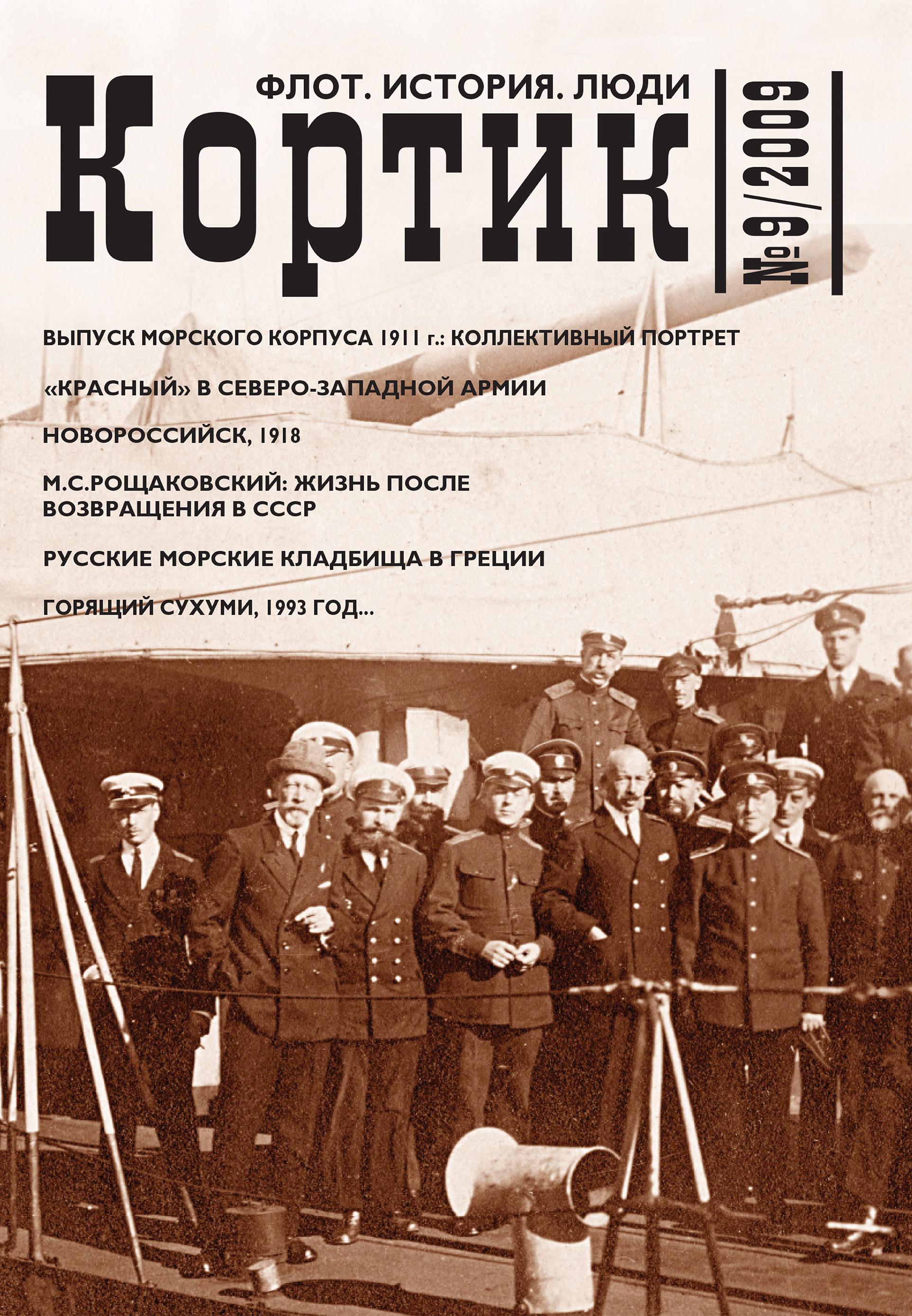 Кортик. Флот. История. Люди. № 9 / 2009 ( Коллектив авторов  )