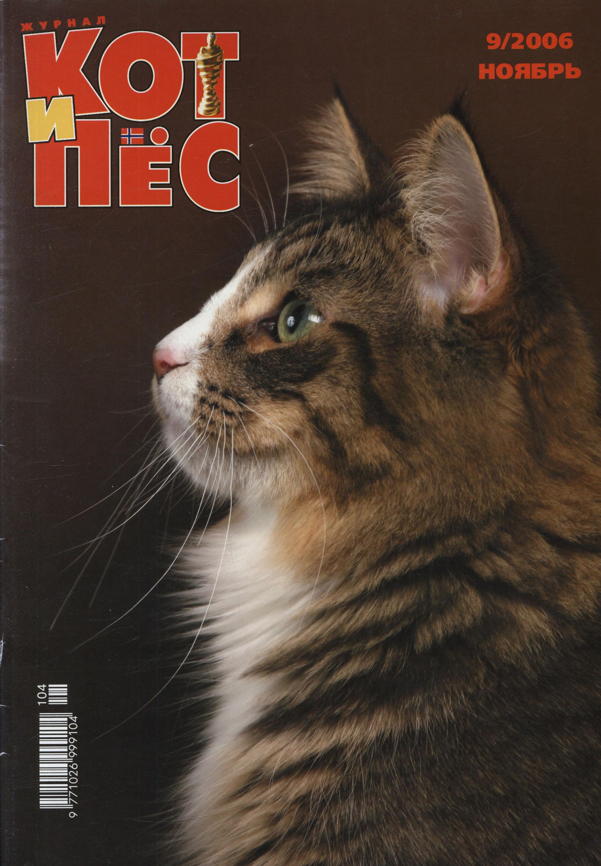 Фото - Отсутствует Кот и Пёс №09/2006 товары для рыбалки