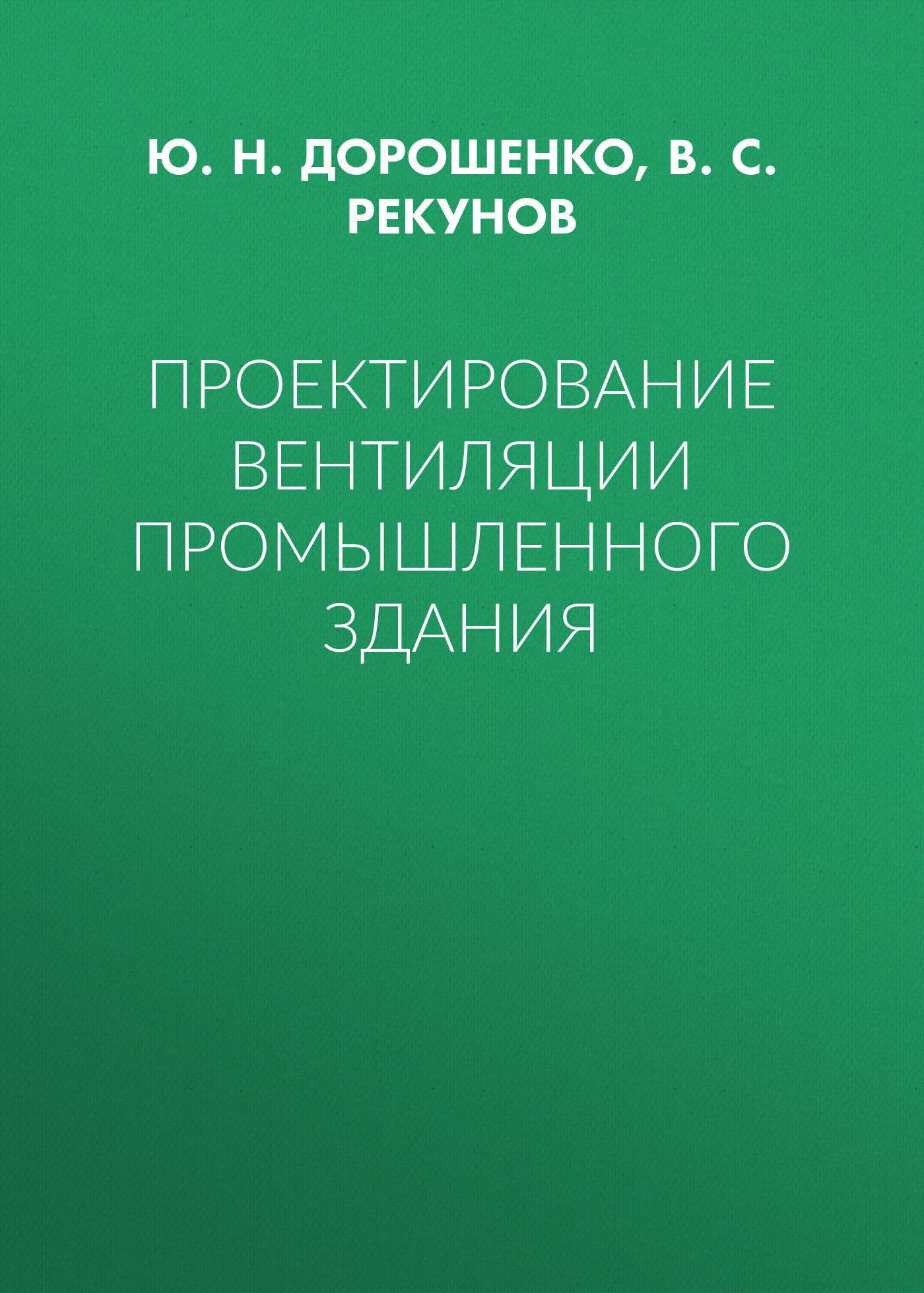 где купить Ю. Н. Дорошенко Проектирование вентиляции промышленного здания дешево