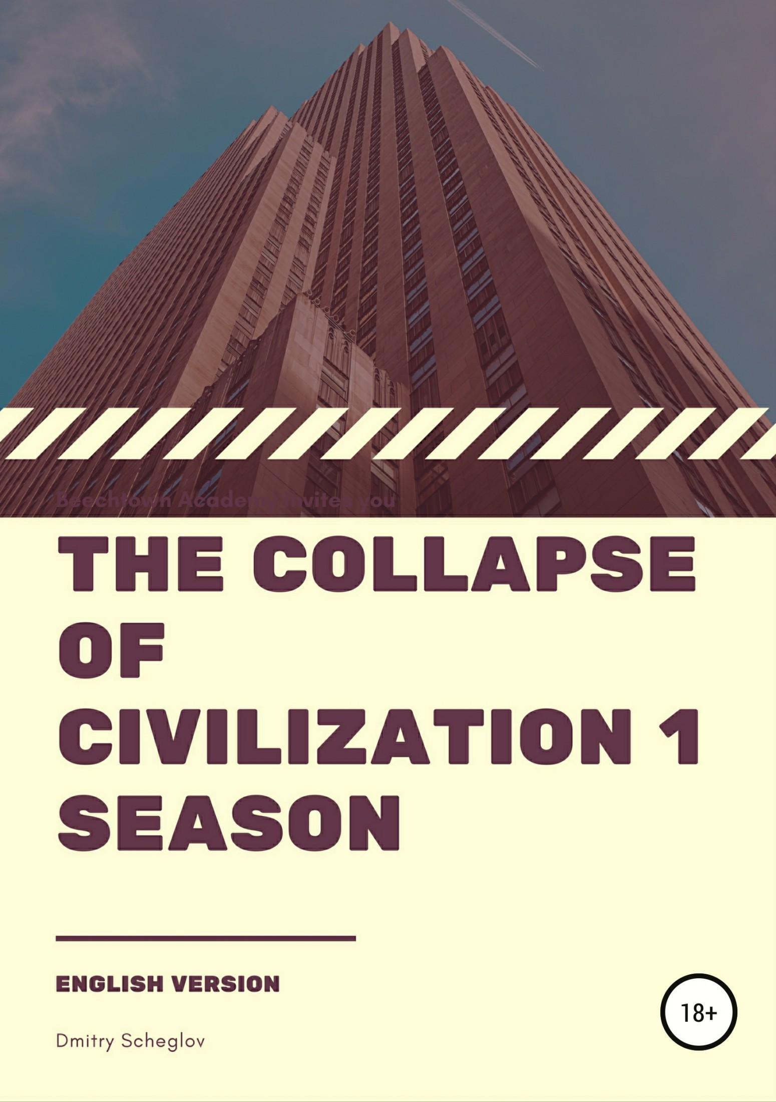 Дмитрий Щеглов The collapse of civilization. 1 season
