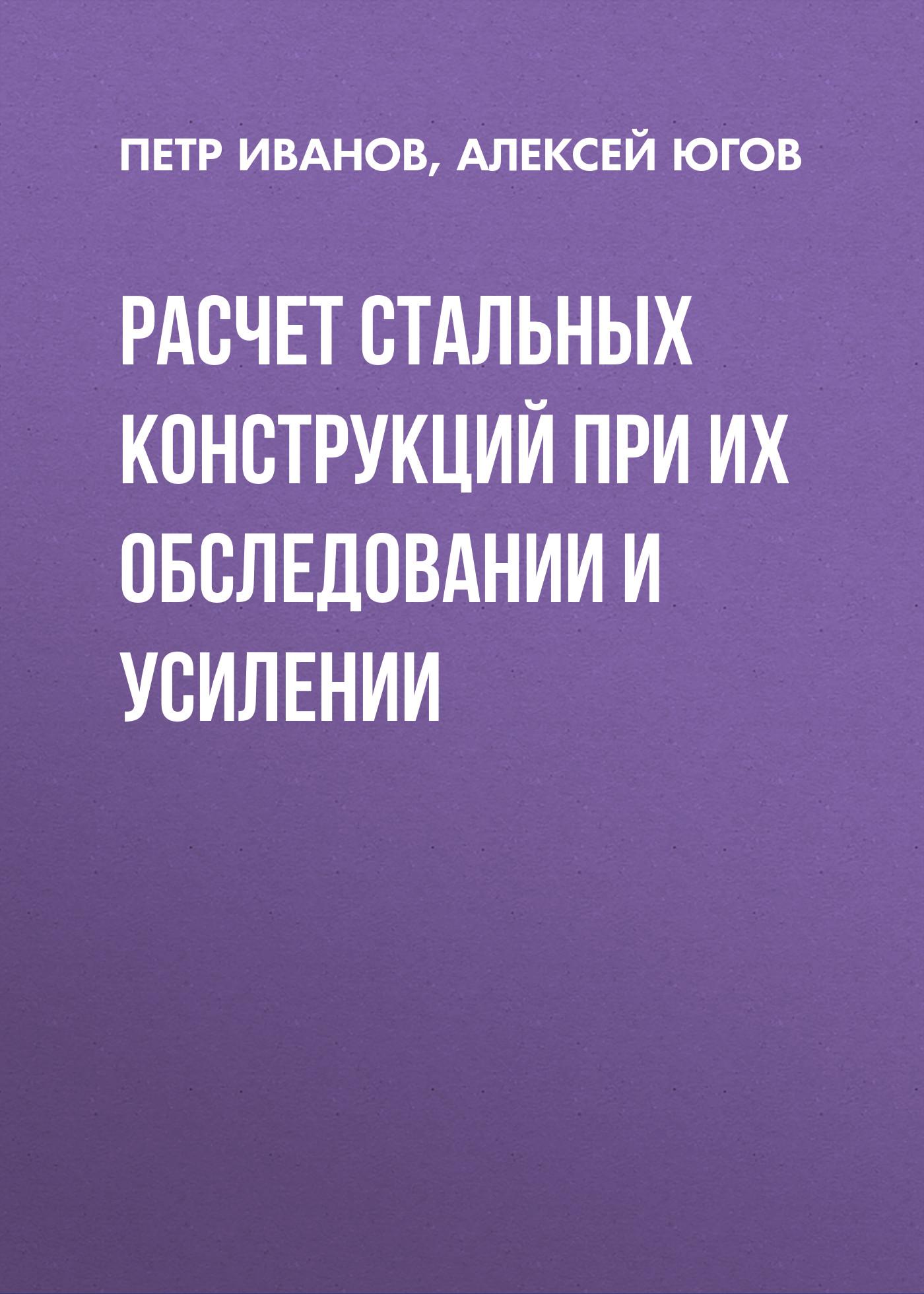 П. С. Иванов Расчет стальных конструкций при их обследовании и усилении