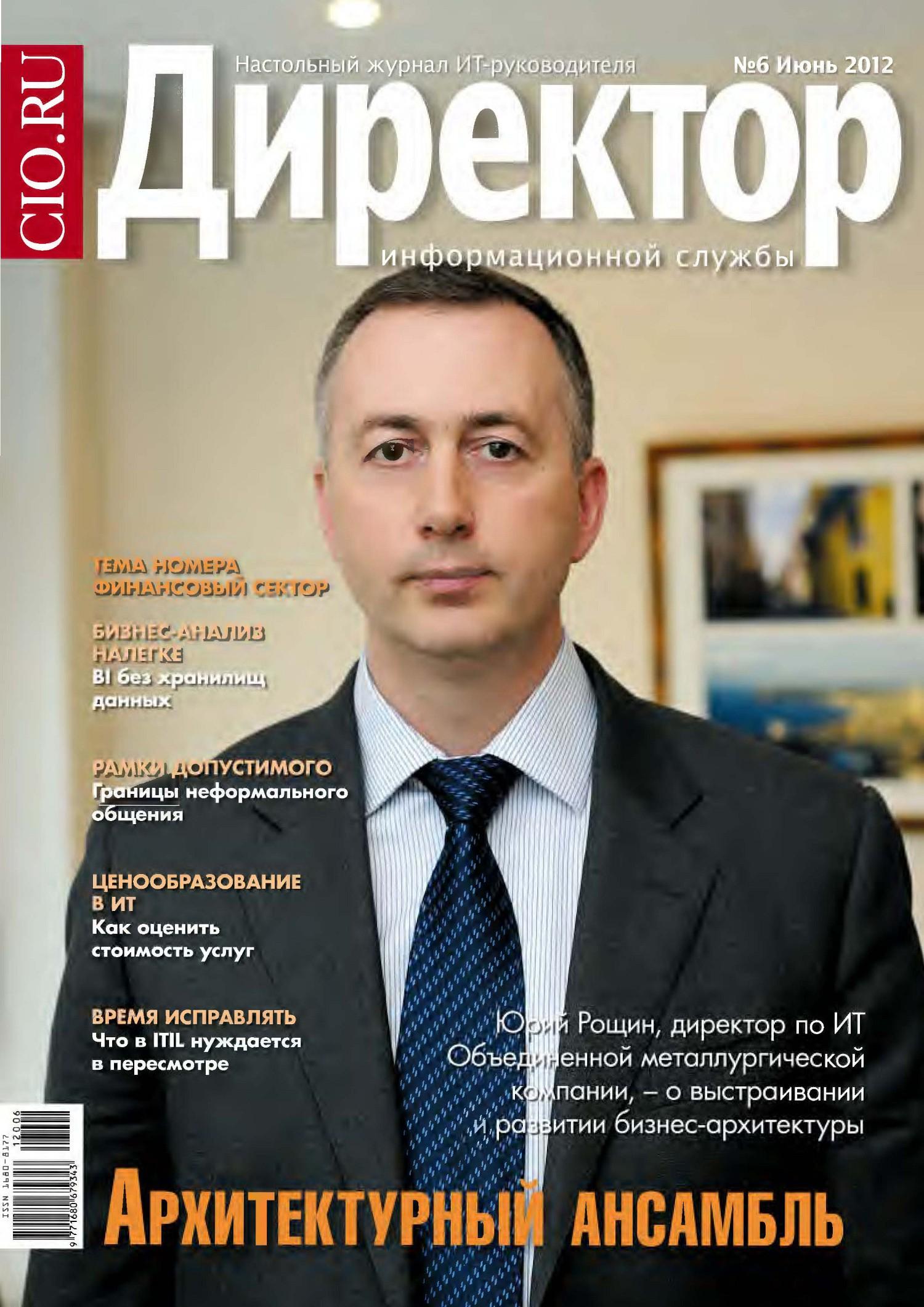 Директор информационной службы № 06/2012