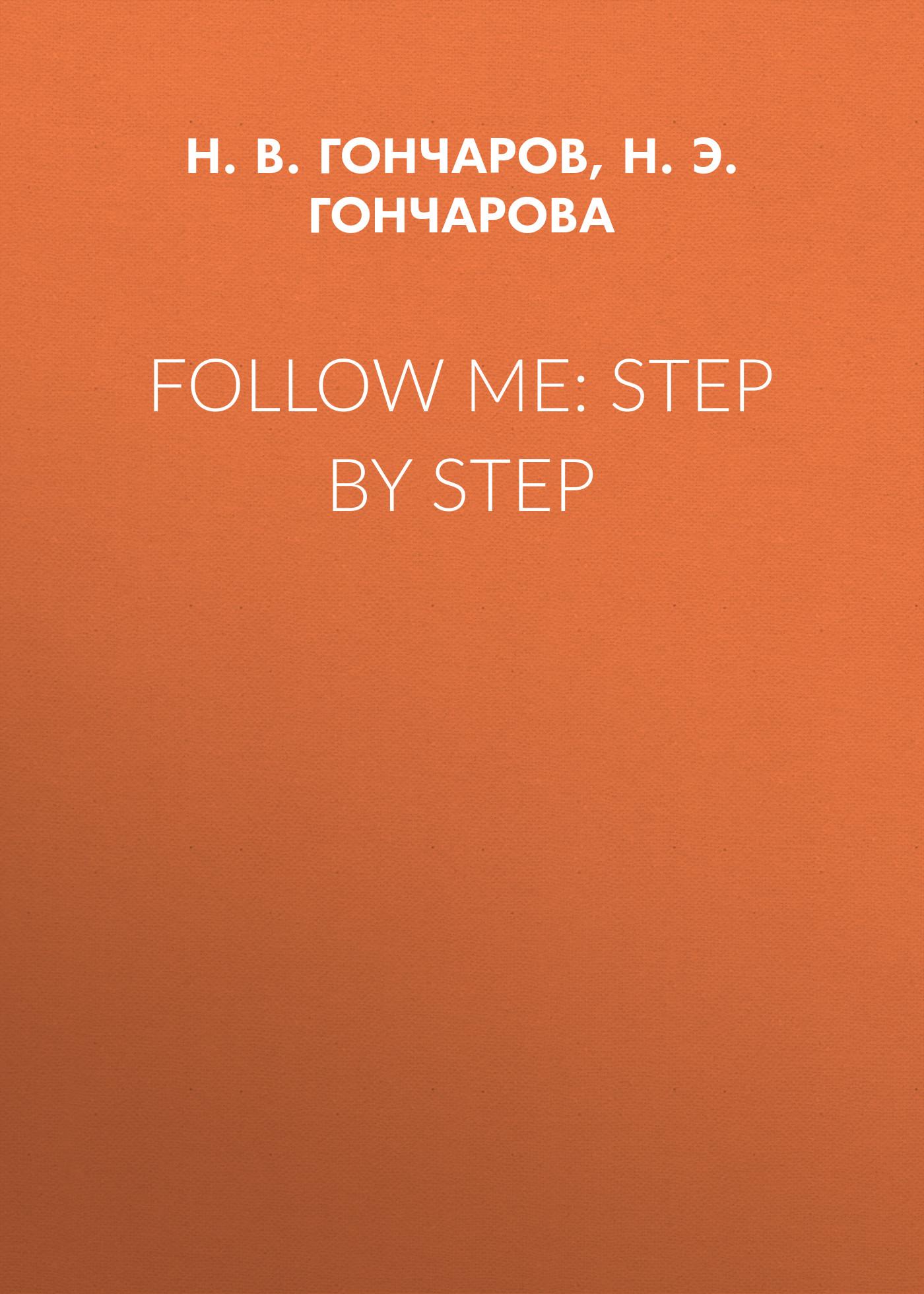 Фото - Н. Э. Н. Гончарова Follow Me: Step by Step и н сухих структура и смысл теория литературы для всех