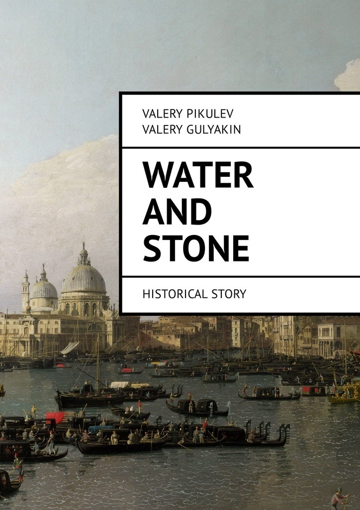 Valery Pikulev Water and Stone. Historical story nate the great and the big sniff