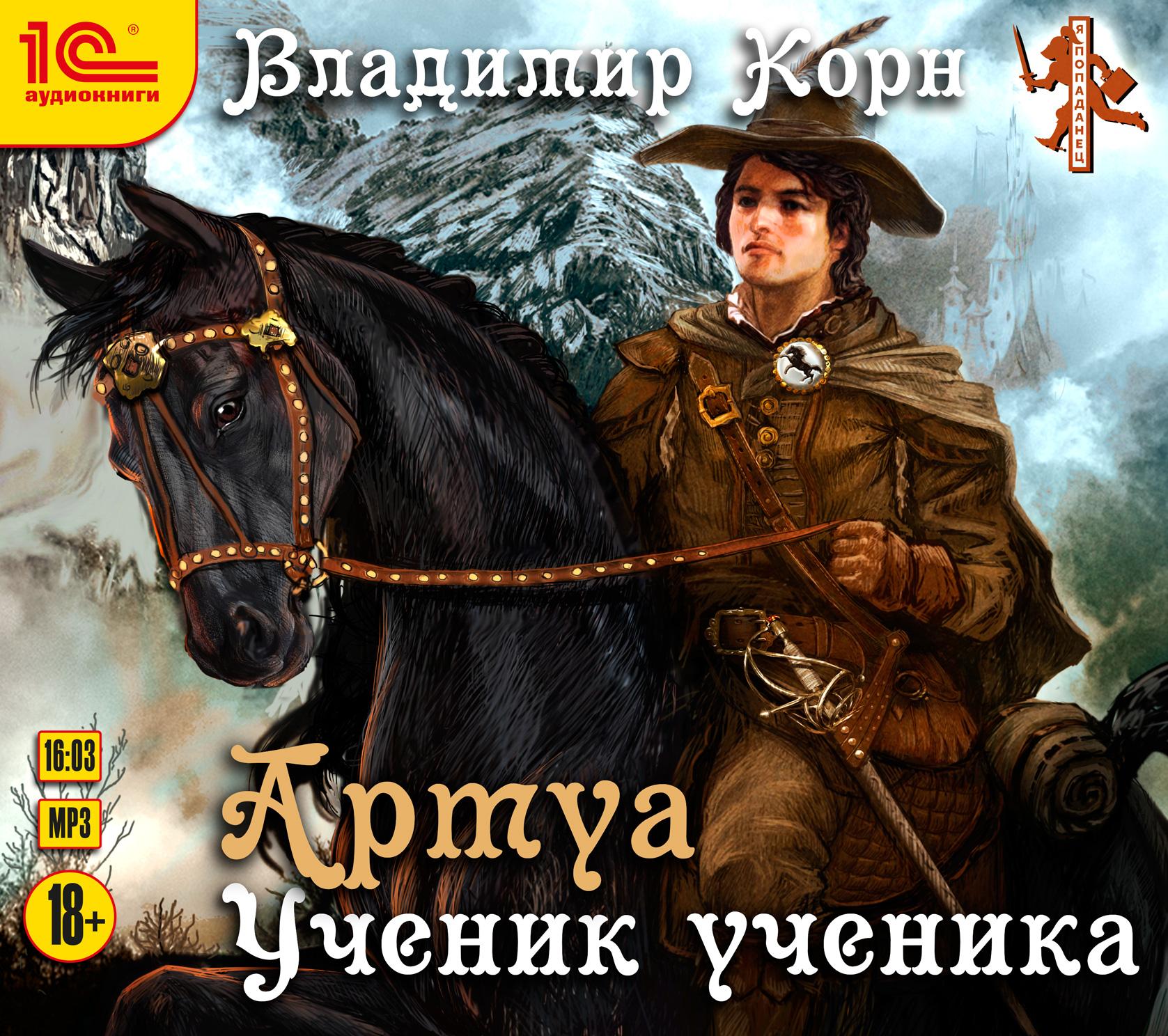Владимир Корн Артуа. Ученик ученика корн в артуа ученик ученика роман