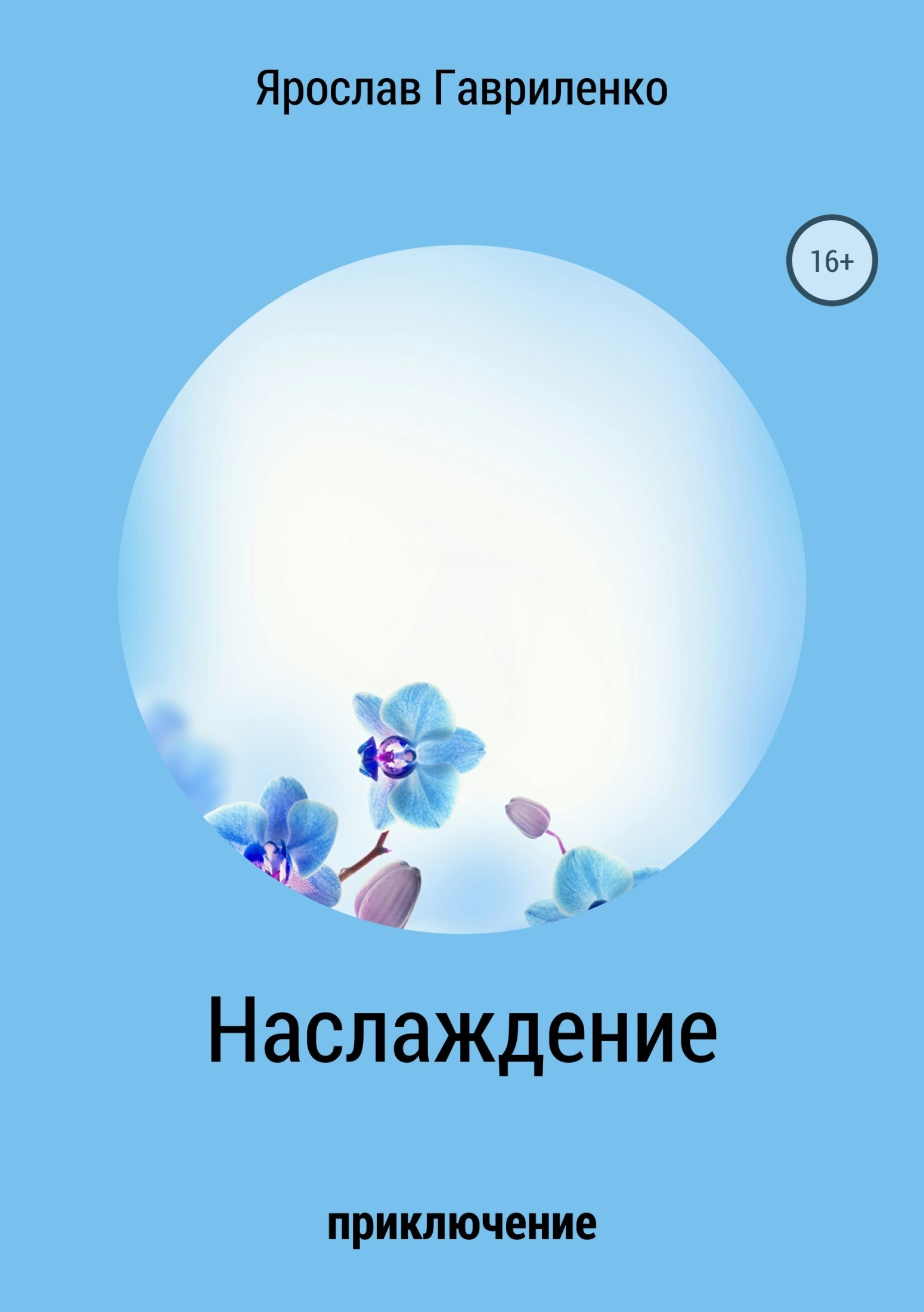 Ярослав Николаевич Гавриленко Наслаждение цена и фото