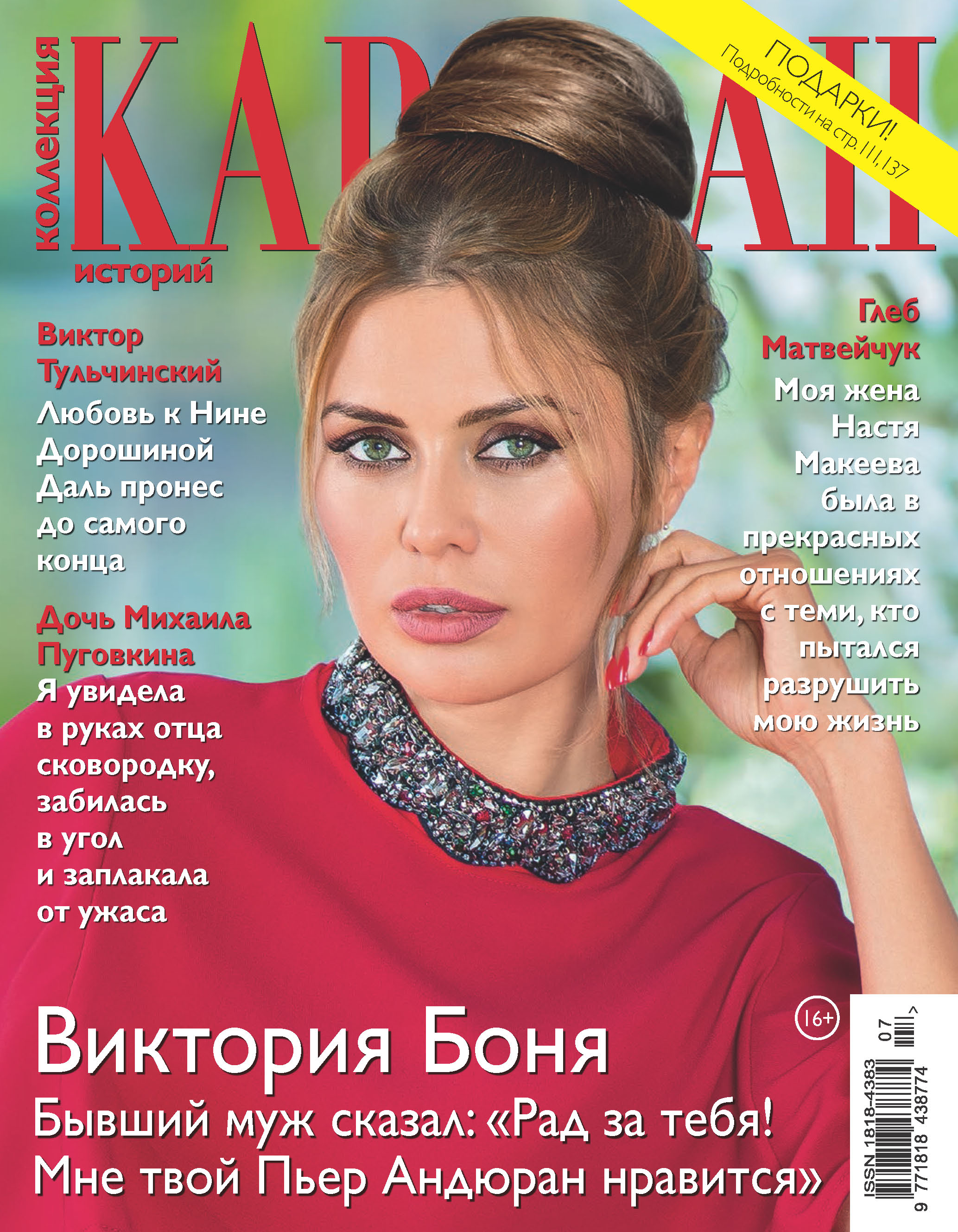 Отсутствует Коллекция Караван историй №07/2018
