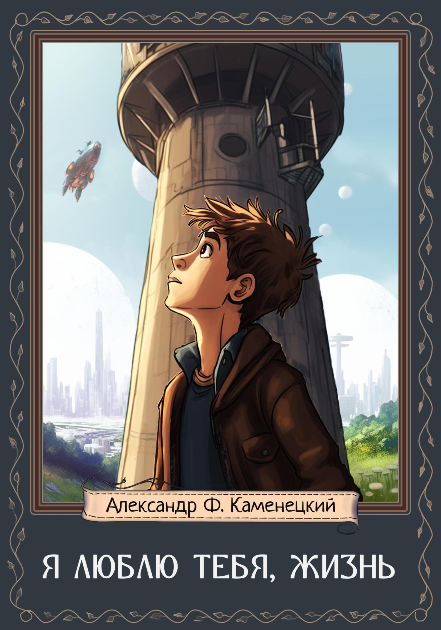 Александр Феликсович Каменецкий Я люблю тебя, Жизнь ульяна павловна соболева пусть любить тебя будет больно
