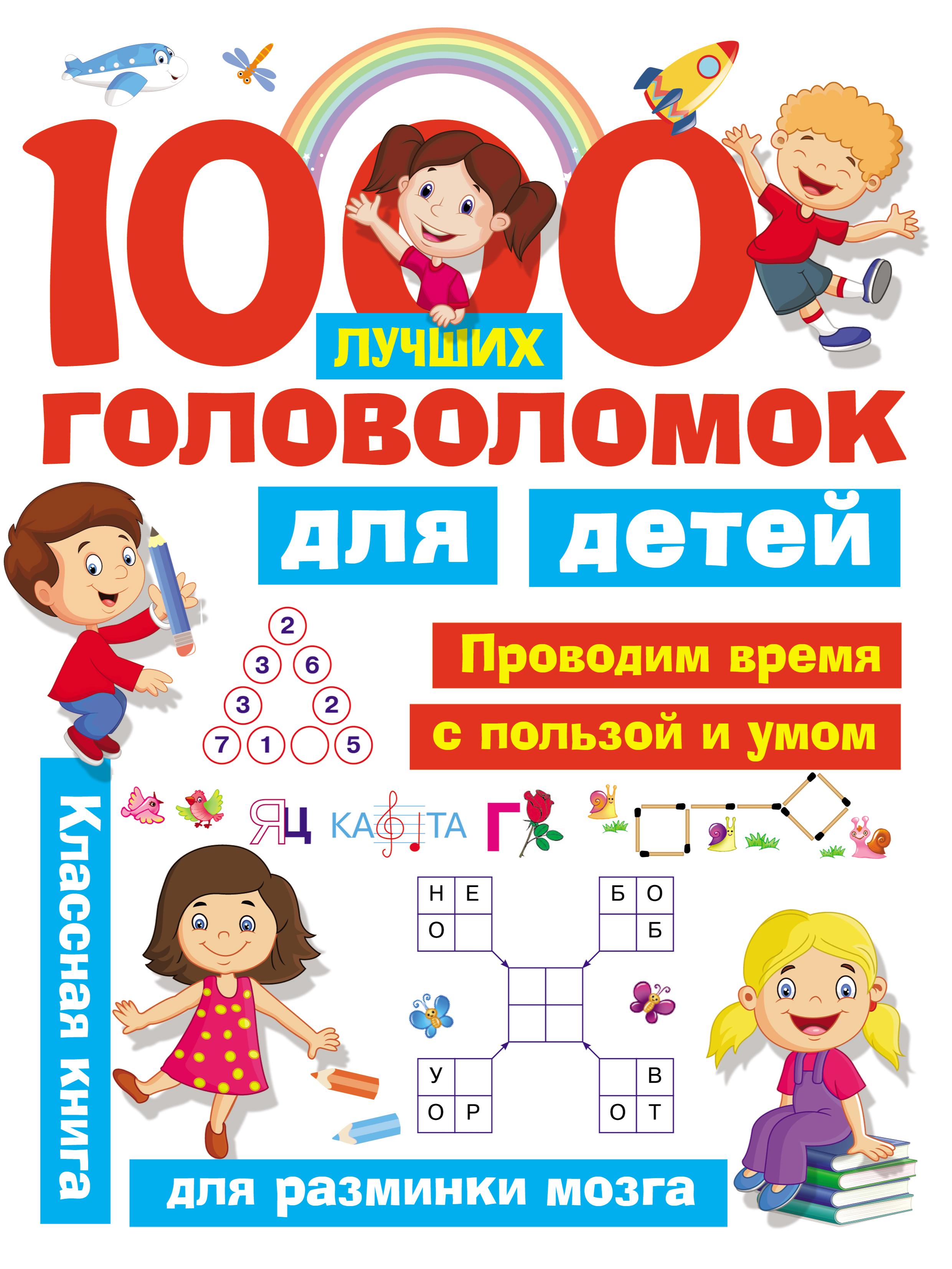В. Г. Дмитриева 1000 лучших головоломок для детей 150 лучших головоломок