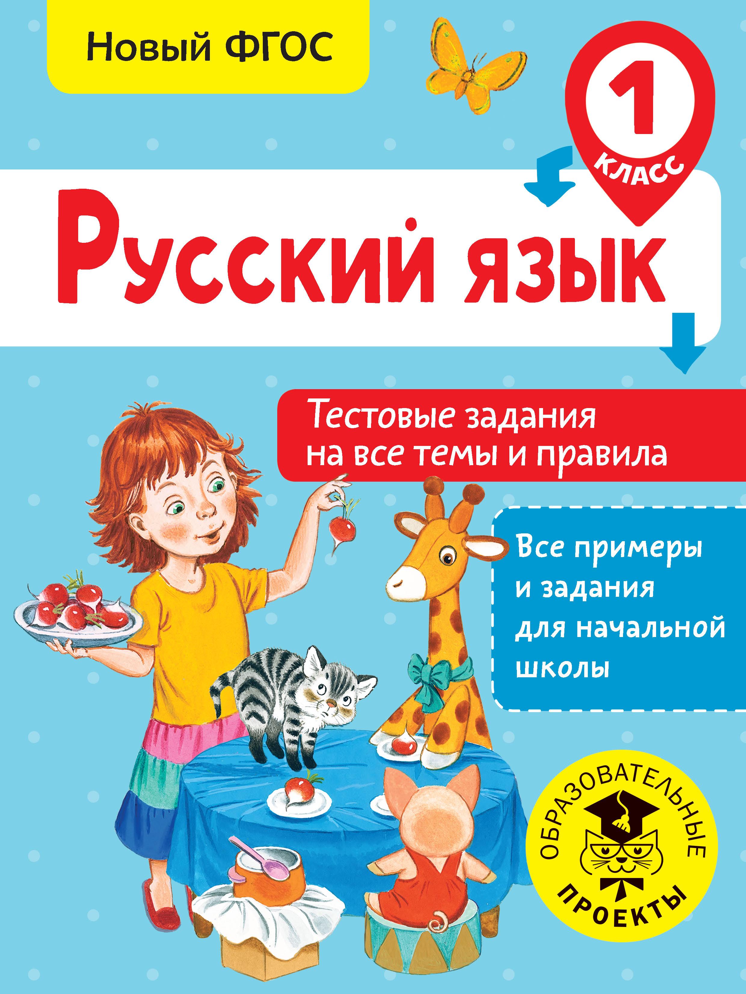 С. П. Сорокина Русский язык. Тестовые задания на все темы и правила. 1 класс цена
