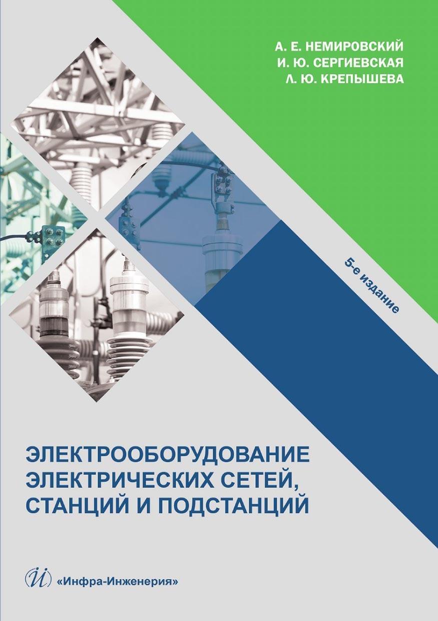 А. Е. Немировский Электрооборудование электрических сетей, станций и подстанций а е немировский электрооборудование электрических сетей станций и подстанций