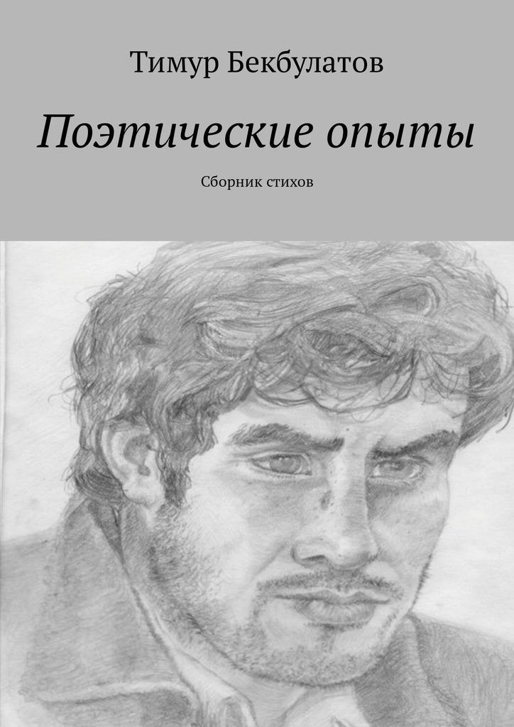 Тимур Бекбулатов Поэтические опыты. Сборник стихов бражников а стихи разных лет