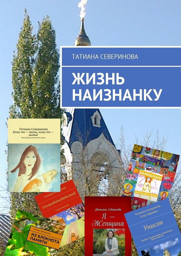Татиана Северинова Жизнь наизнанку татиана северинова изблокнота памяти
