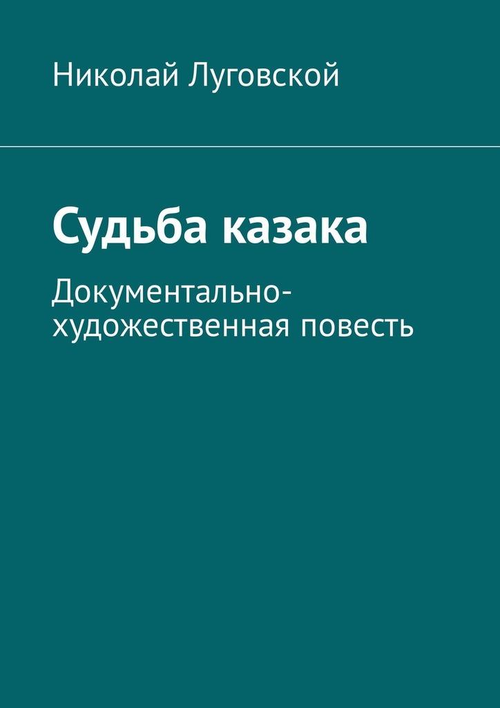 Николай Николаевич Луговской Судьба казака. Документально-художественная повесть авиакомпания сибирь владивосток