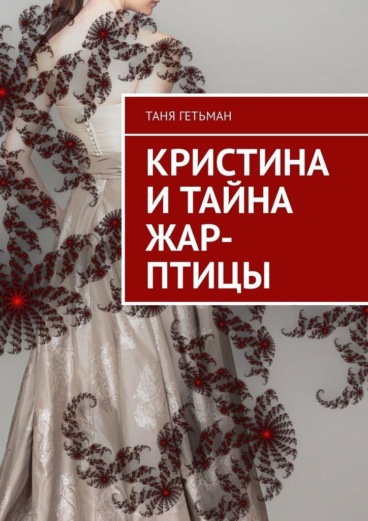 Таня Гетьман Кристина и тайна Жар-птицы