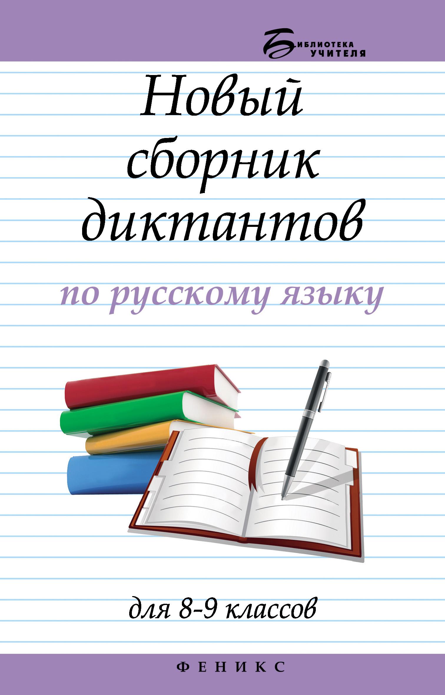 Н. В. Безденежных Новый сборник диктантов по русскому языку для 8–9 классов