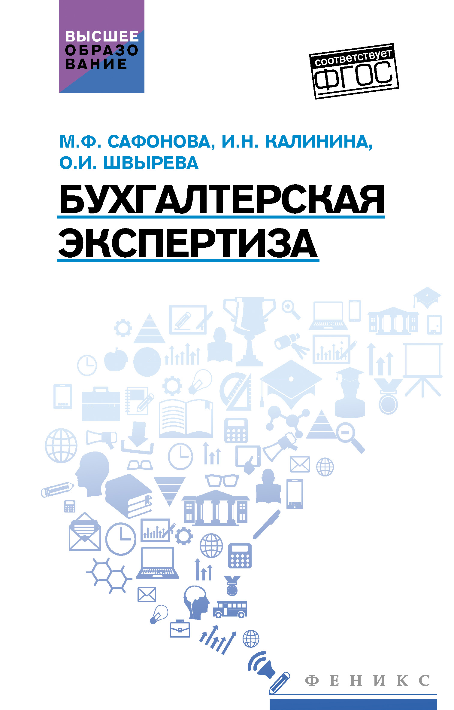 Обложка книги Бухгалтерская экспертиза