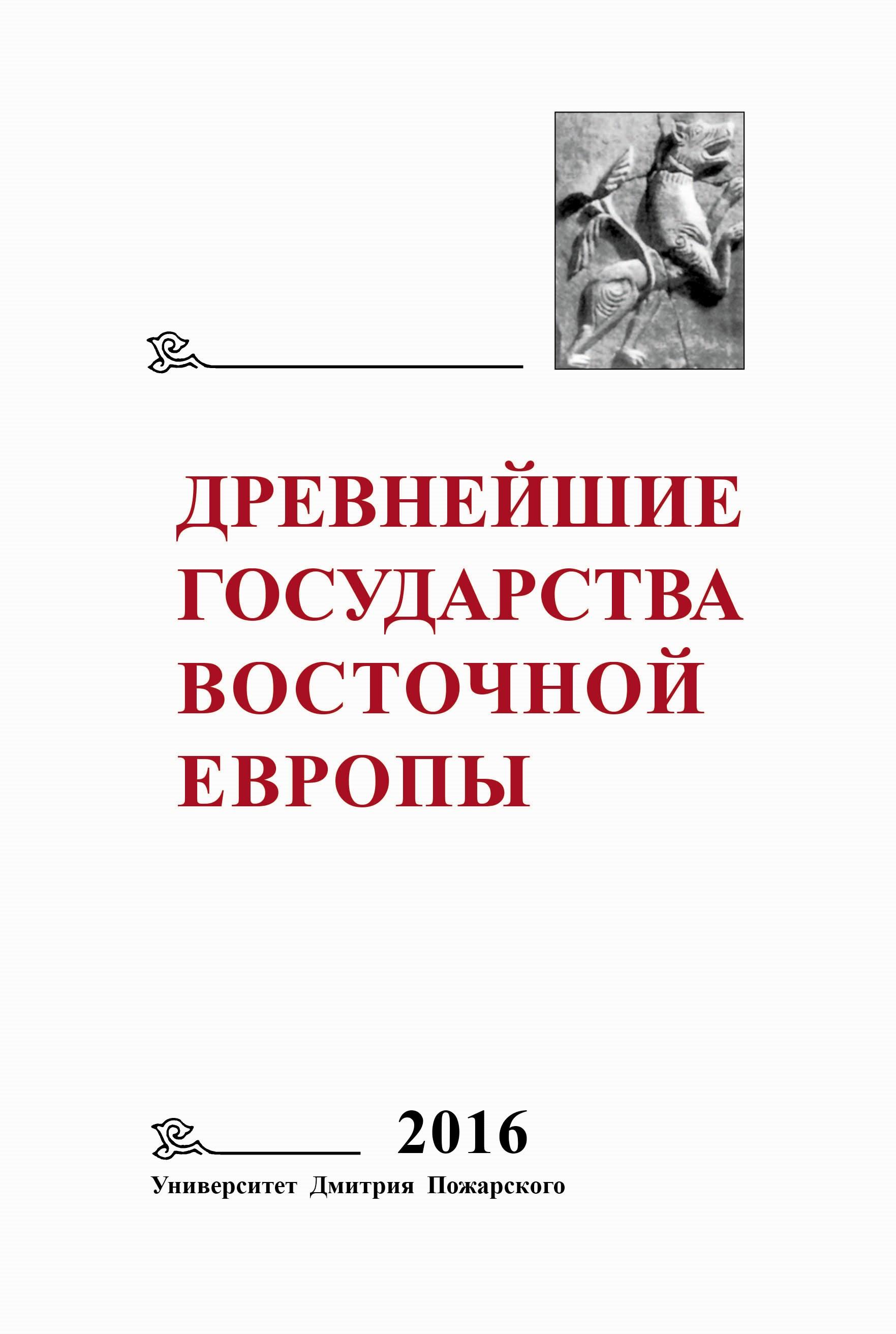 Древнейшие государства Восточной Европы. 2016 год. Памяти Г. В. Глазыриной