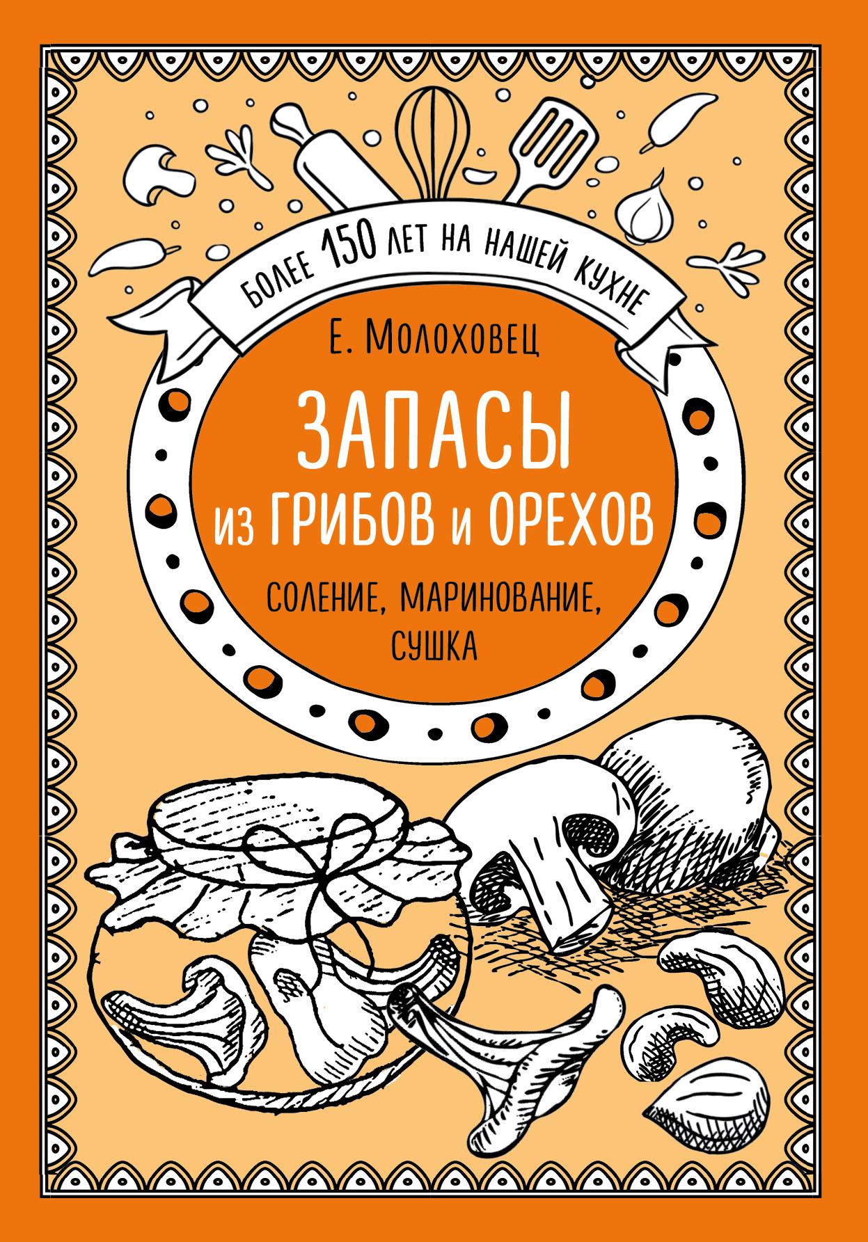 Елена Молоховец Запасы из грибов и орехов. Соление, маринование, сушка шампиньоны маринованные vitaland 580мл