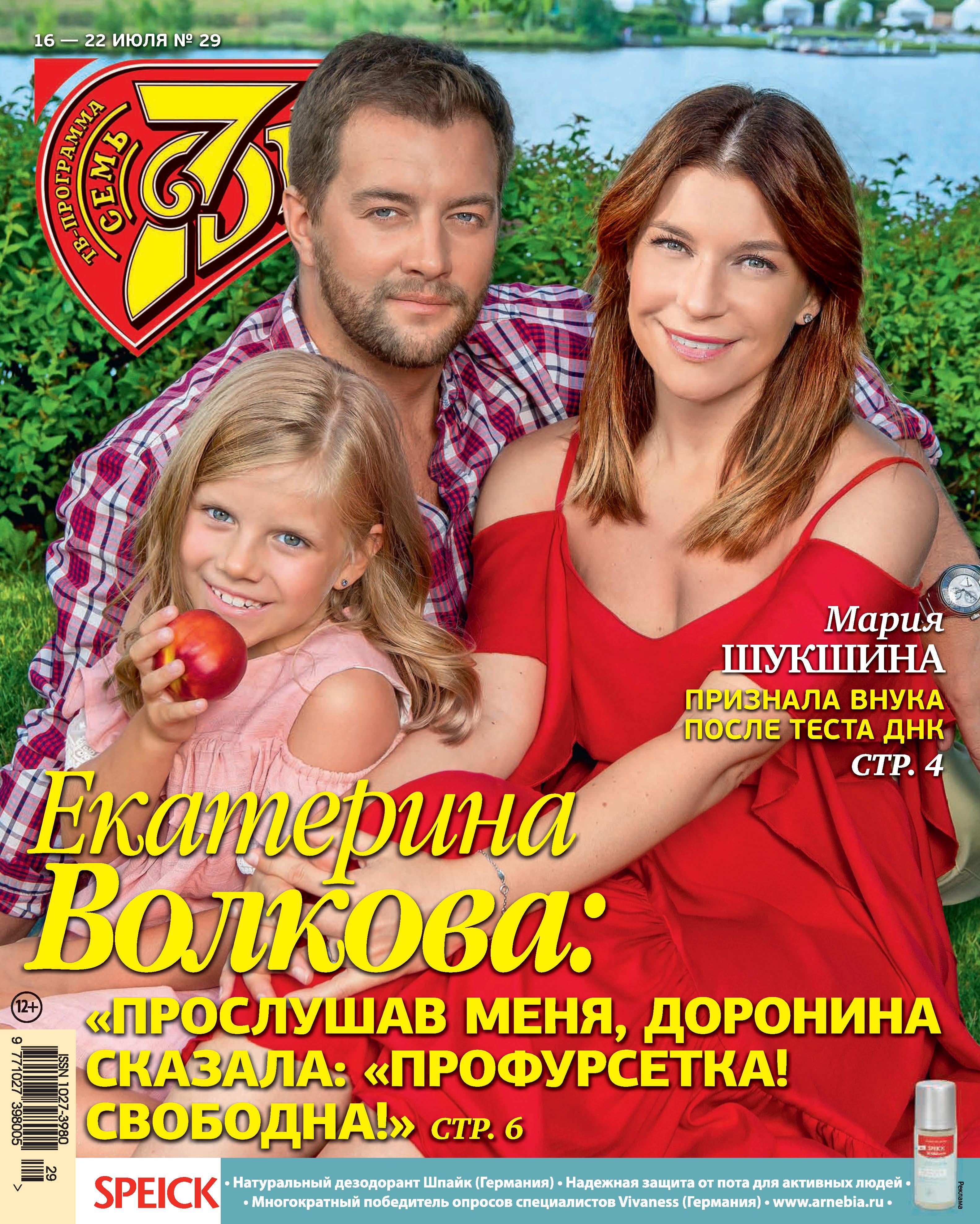 Отсутствует Семь дней ТВ-программа №29/2018