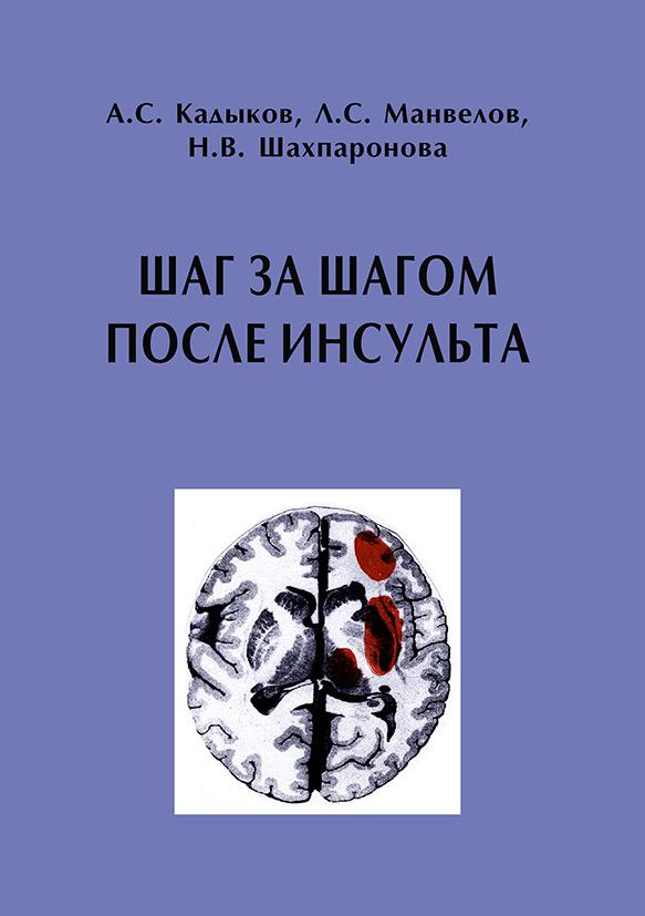 Альберт Кадыков Шаг за шагом после инсульта: Пособие для пациентов и их родственников а с кадыков хронические сосудистые заболевания головного мозга дисциркуляторная энцефа