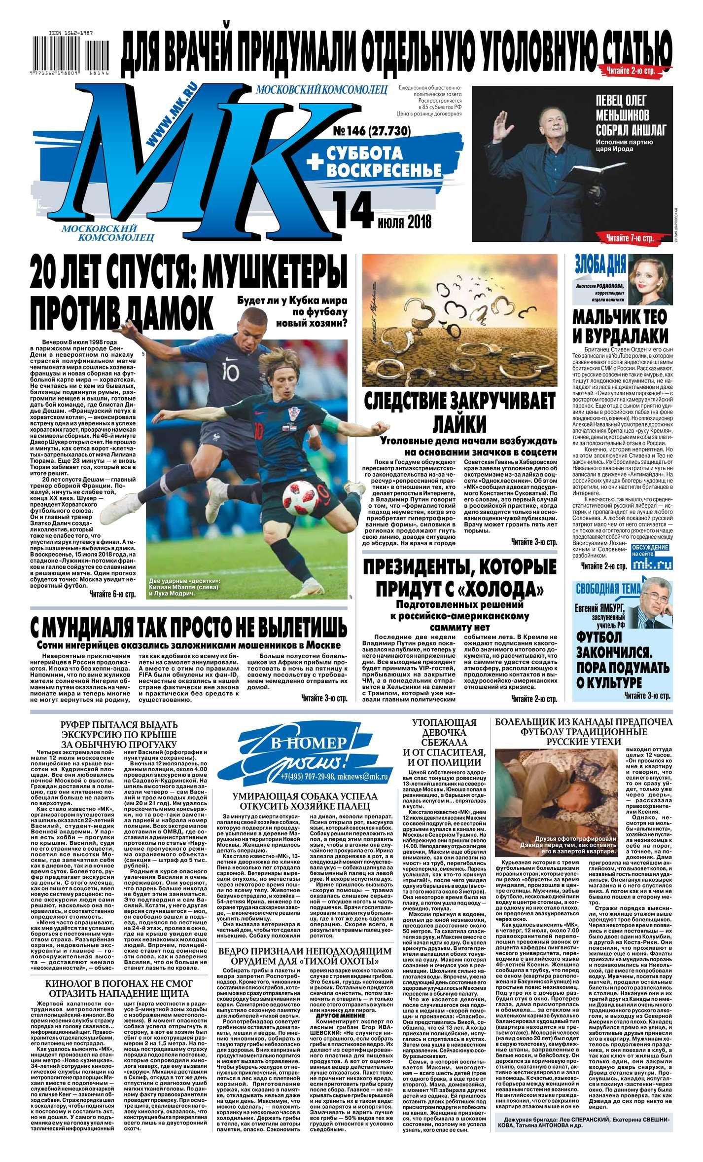 цена на Редакция газеты МК Московский Комсомолец MK Moskovskii Komsomolets 146-2018