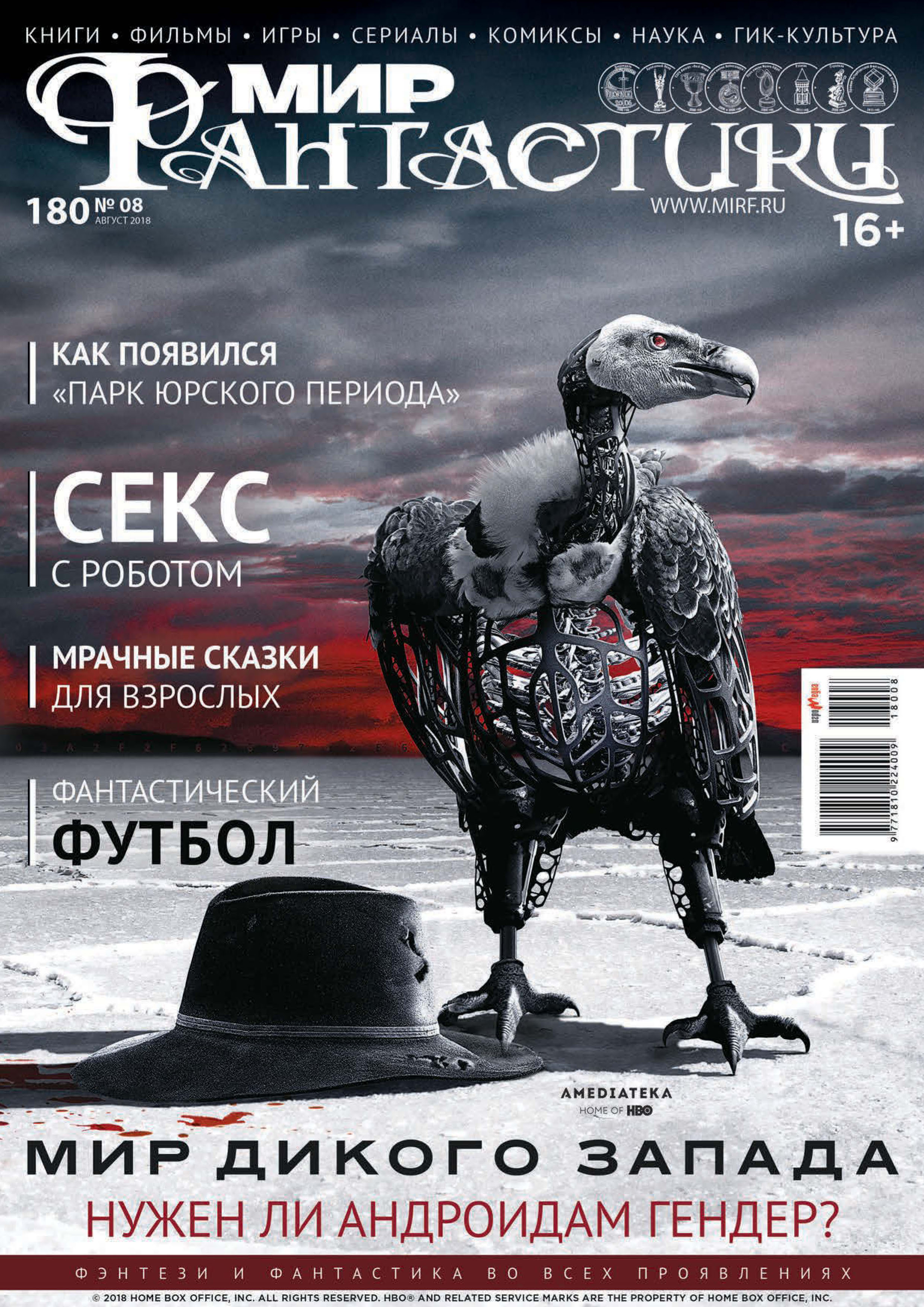 mirf.ru Мир фантастики №08/2018