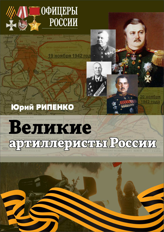 Ю. Б. Рипенко Великие артиллеристы России