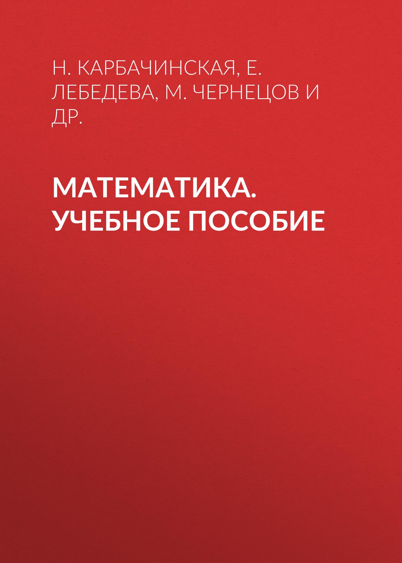 Е. Лебедева Математика. Учебное пособие а е захарова элементы теории вероятностей комбинаторики и статистики в основной школе