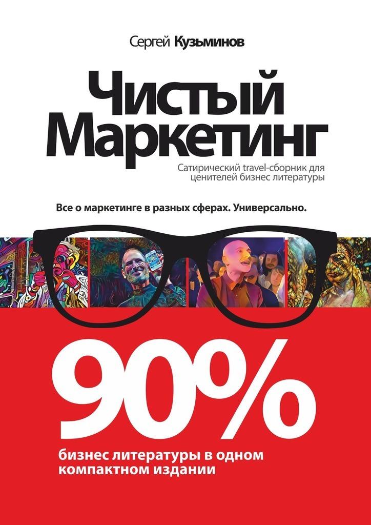 Сергей Сергеевич Кузьминов Чистый маркетинг. 90% бизнес-литературы в одном компактном издании одежда хелмидж