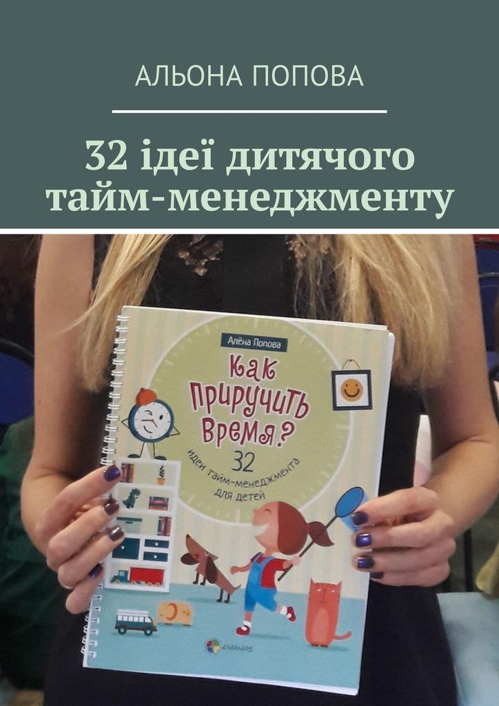 Альона Попова 32 ідеї дитячого тайм-менеджменту красные дьяволята савур могила банда батьки кныша