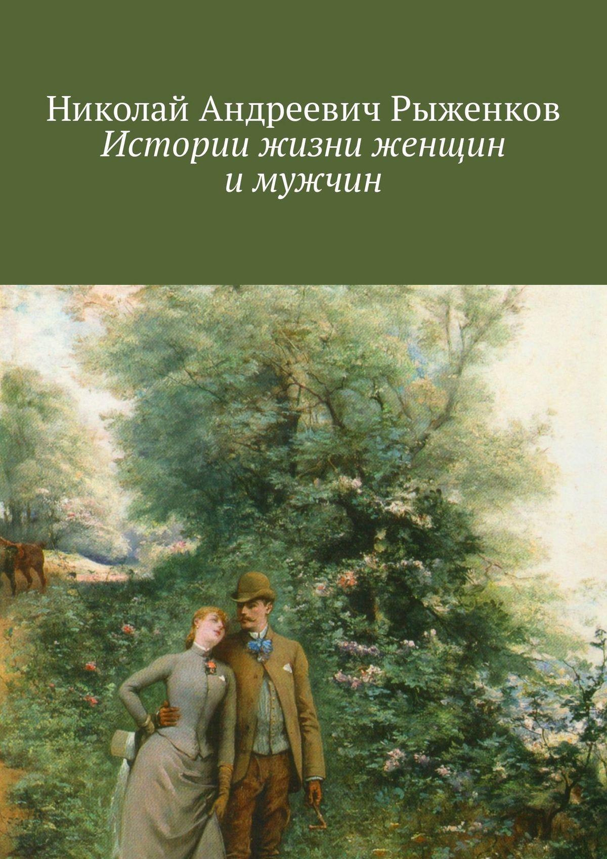 Николай Андреевич Рыженков Истории жизни женщин имужчин николай рыженков апл м 213 тень
