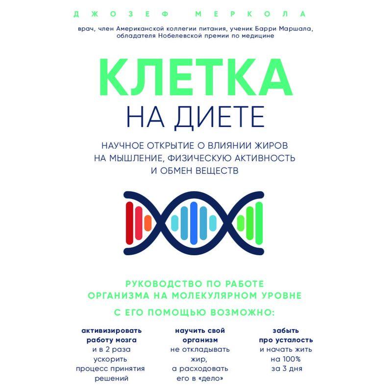 Джозеф Меркола Клетка «на диете». Научное открытие о влиянии жиров на мышление, физическую активность и обмен веществ цена и фото