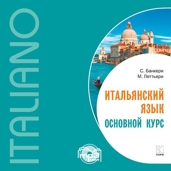 С. Банккери Итальянский язык. Основной курс итальянский язык за 3 недели 2 а к базовый курс
