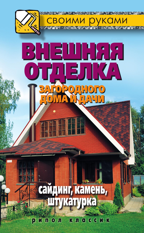 Максим Жмакин Внешняя отделка загородного дома и дачи. , камень, штукатурка