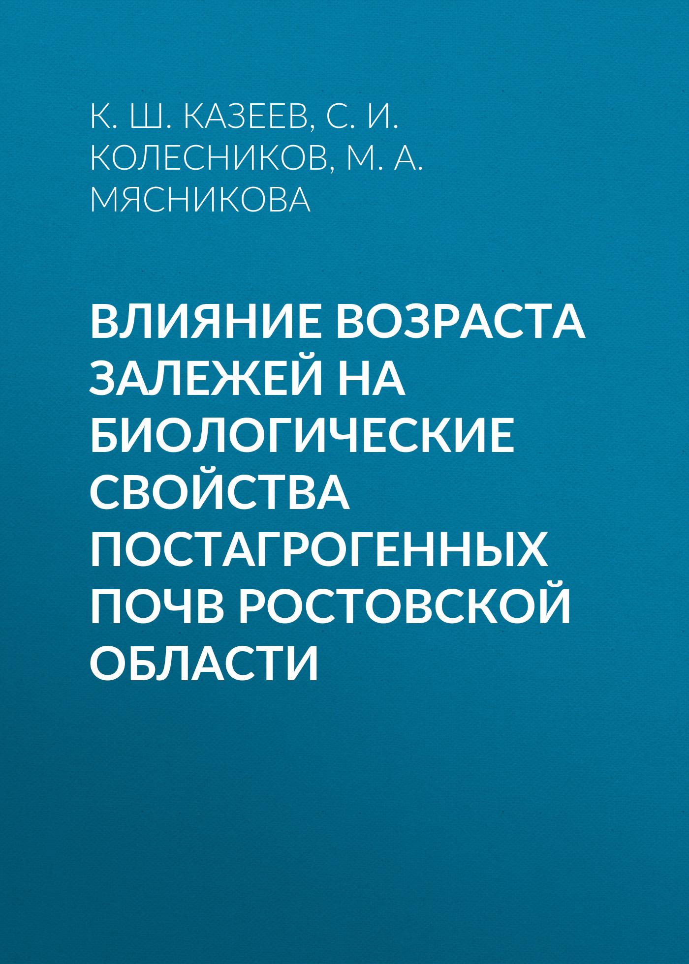 М. А. Мясникова Влияние возраста залежей на биологические свойства постагрогенных почв Ростовской области ю в акименко влияние загрязнения антибиотиками на биологические свойства чернозема обыкновенного
