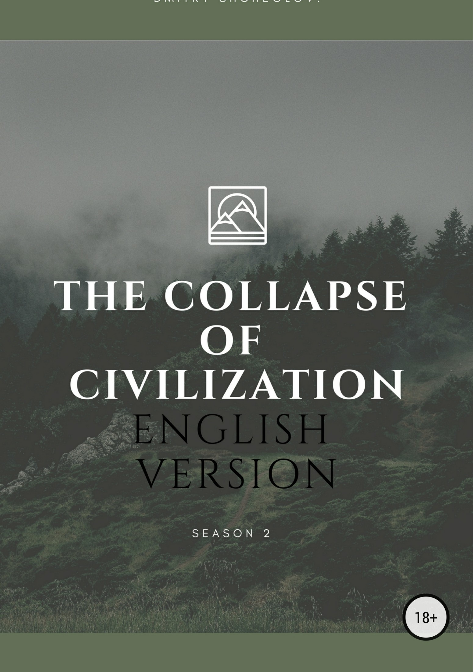 Дмитрий Щеглов The collapse of civilization. 2 season