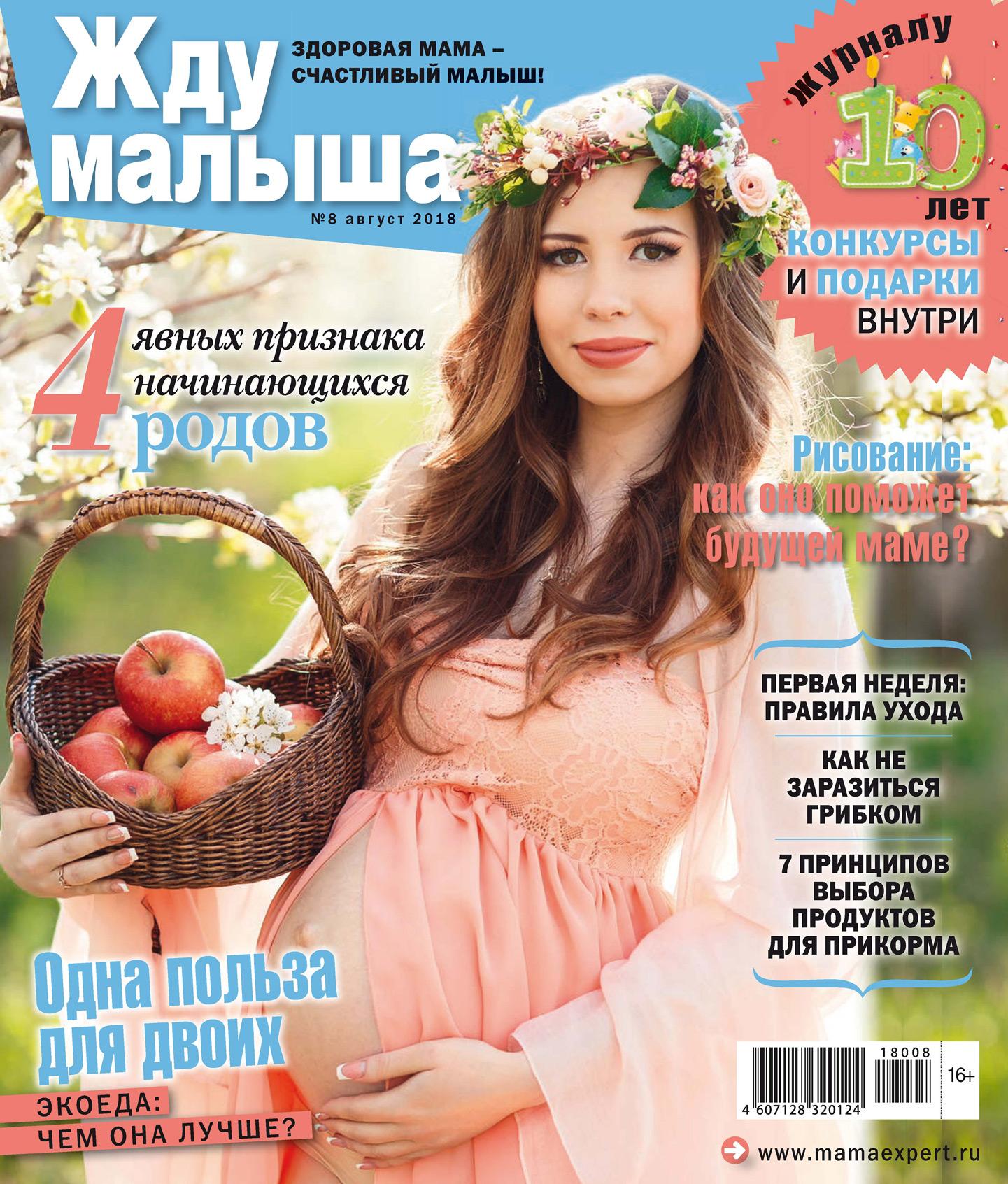 Отсутствует Жду малыша №8/2018