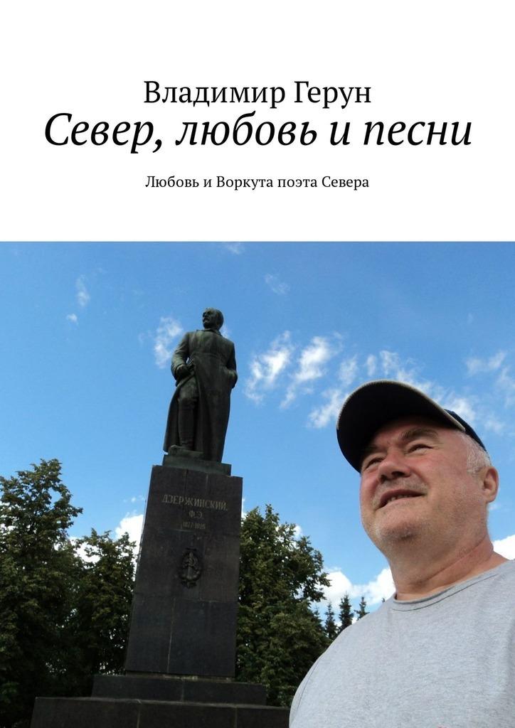 Владимир Герун Север, любовь ипесни. Любовь иВоркута поэта Севера цена