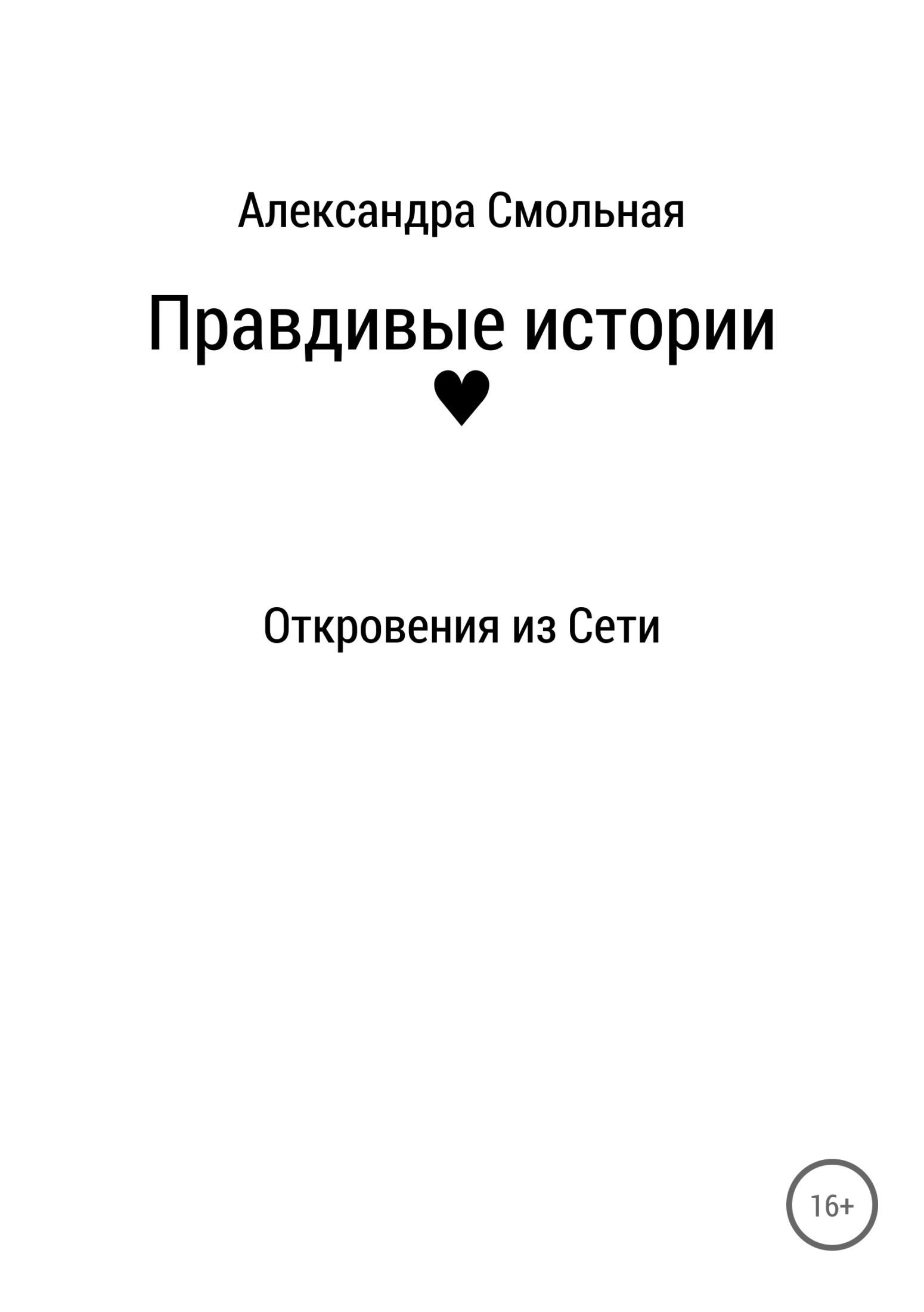 Александра Смольная Правдивые истории: откровения из Сети