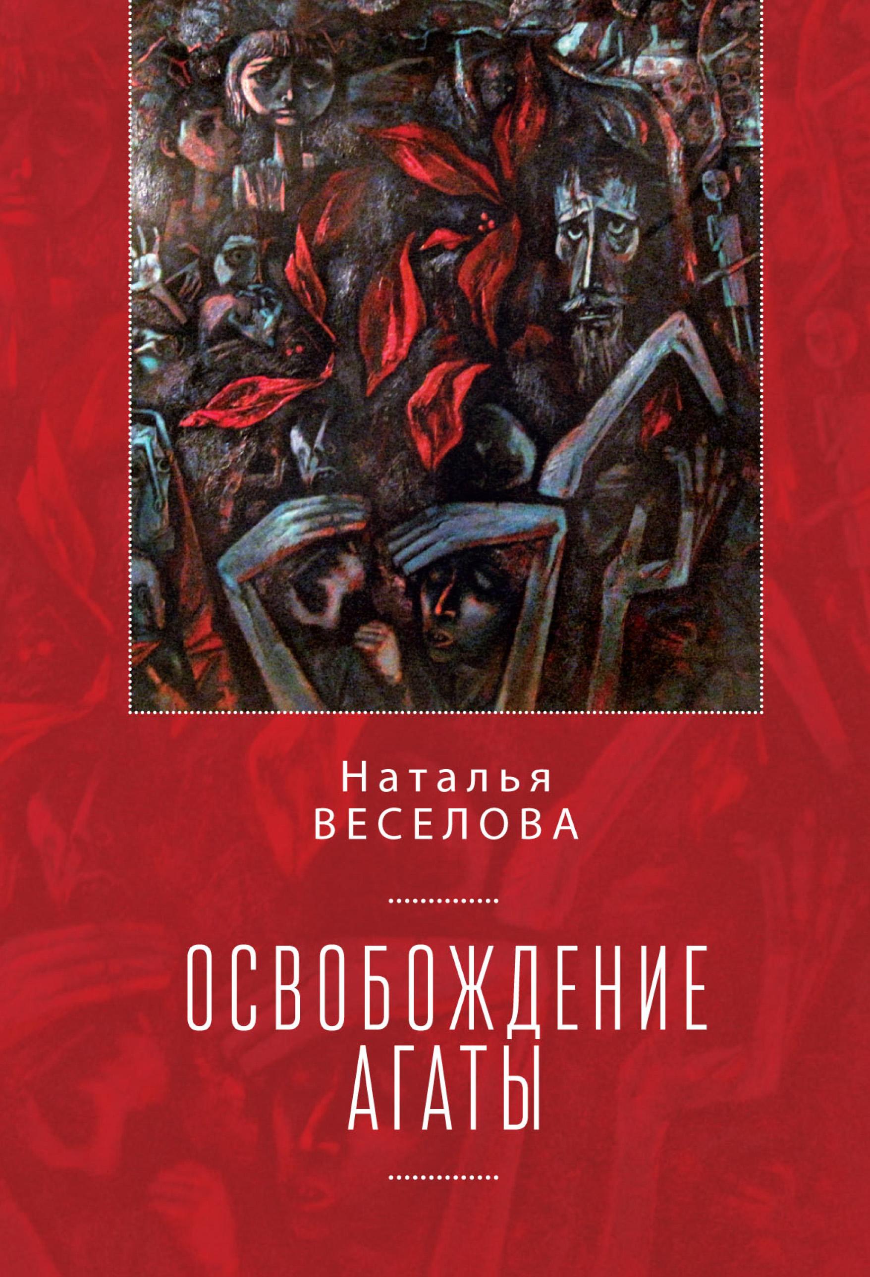 Наталья Веселова Освобождение Агаты (сборник) анташкевич е харбин освобождение роман