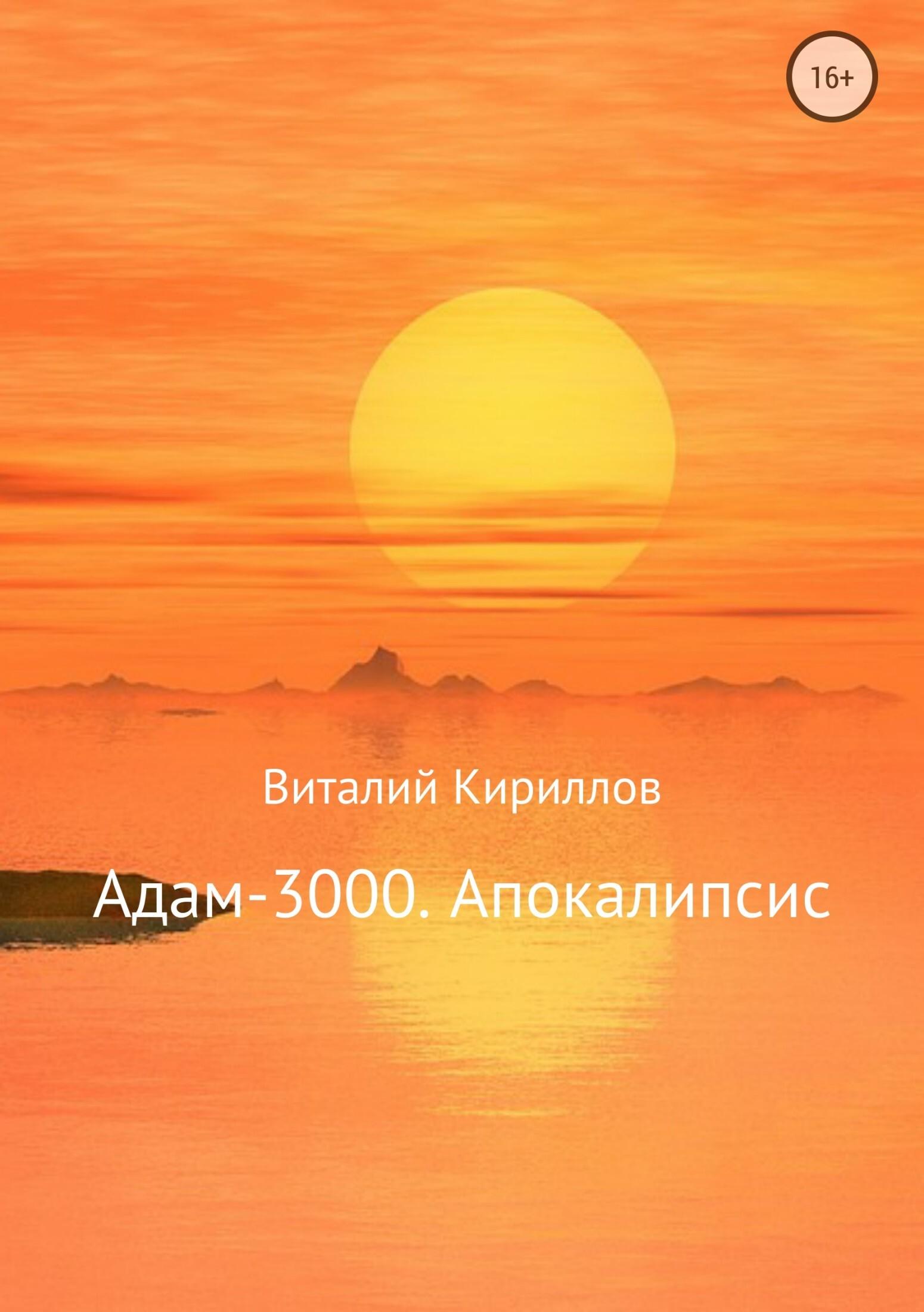 Виталий Александрович Кириллов Адам-3000. Апокалипсис марта шарлай адам вспоминает